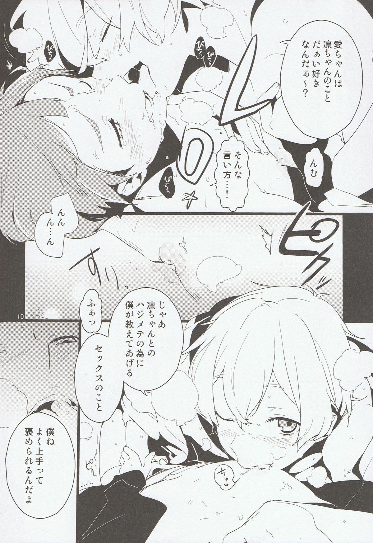 (C86) [MERYx3 (Numeri)] Nagisa-kun to Nitori-kun wo Muriyari Karamaseta Hon (Free!) 8