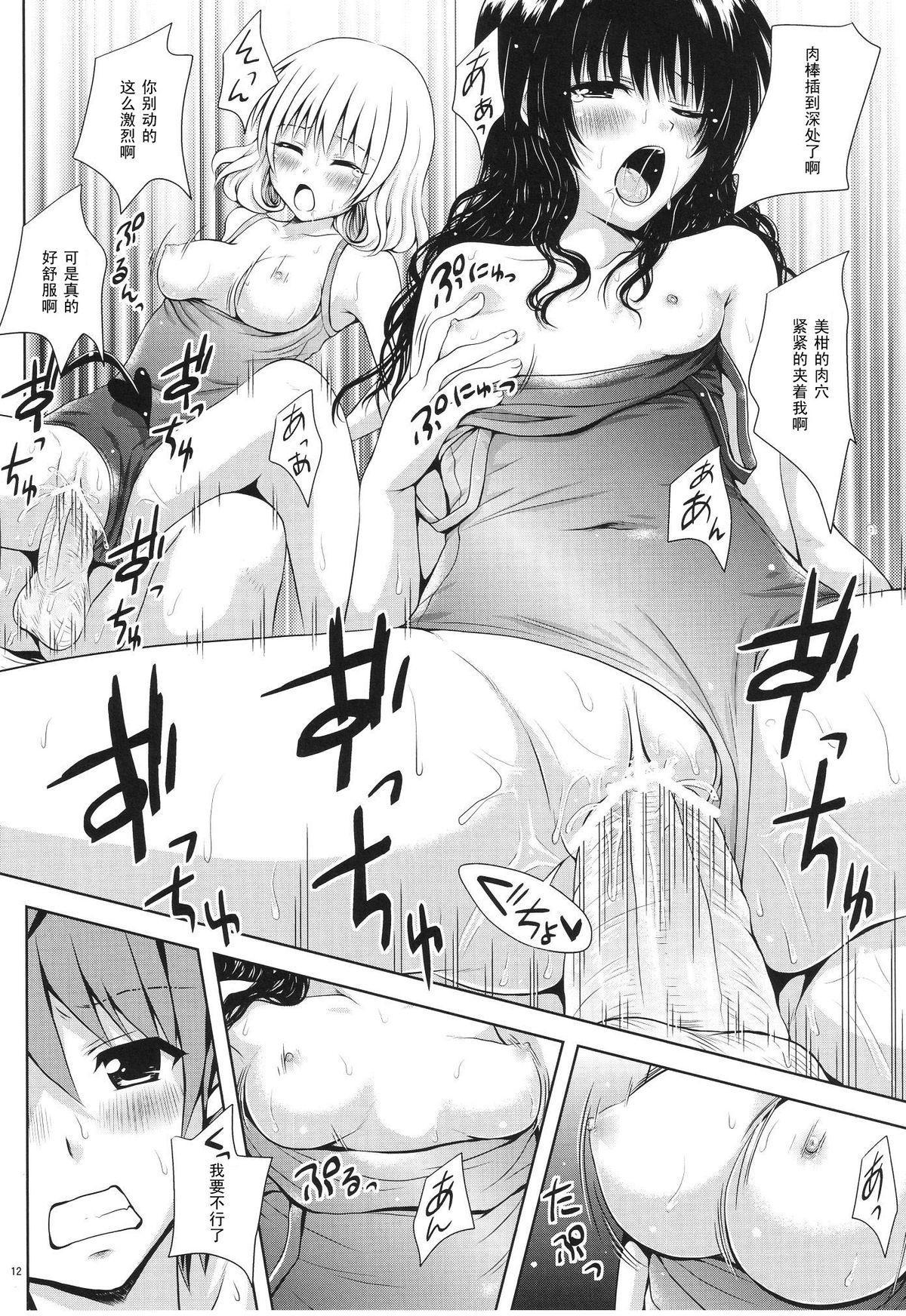 Momo ☆ Mikan 10