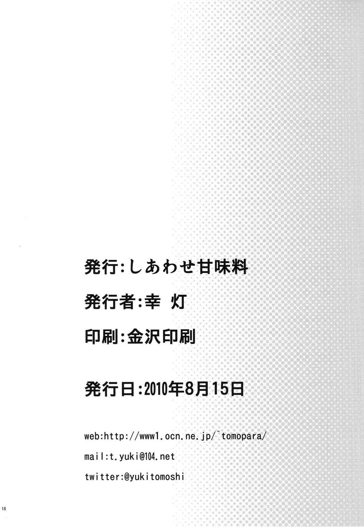 Momo ☆ Mikan 16