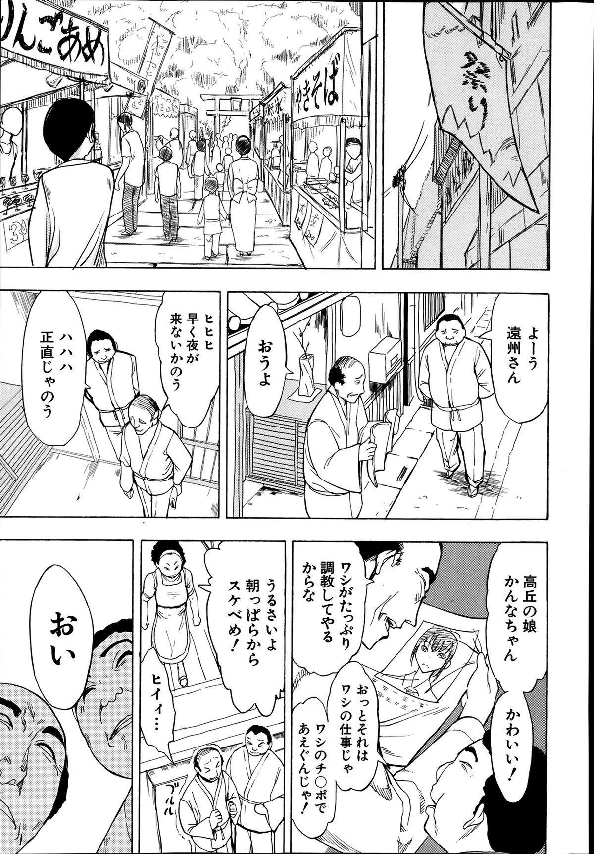 Kedamono no Ie Ch. 1-8 117