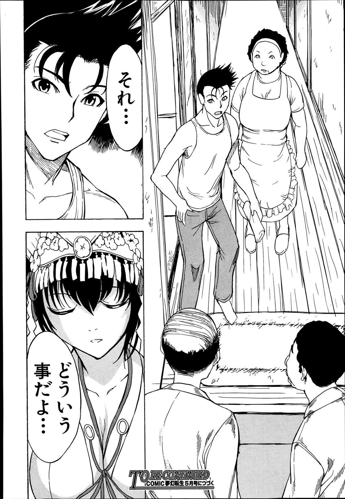 Kedamono no Ie Ch. 1-8 118