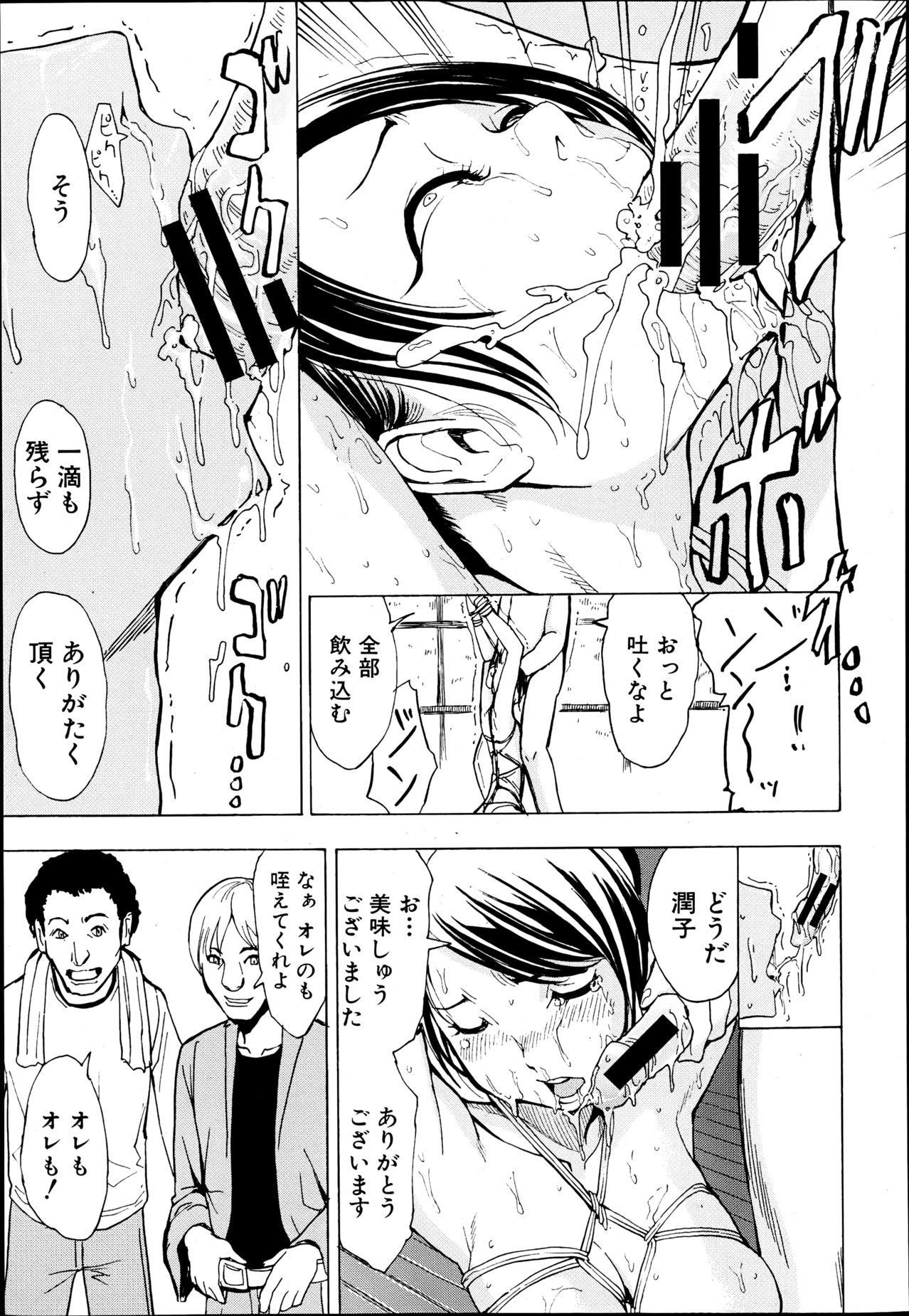 Kedamono no Ie Ch. 1-8 12