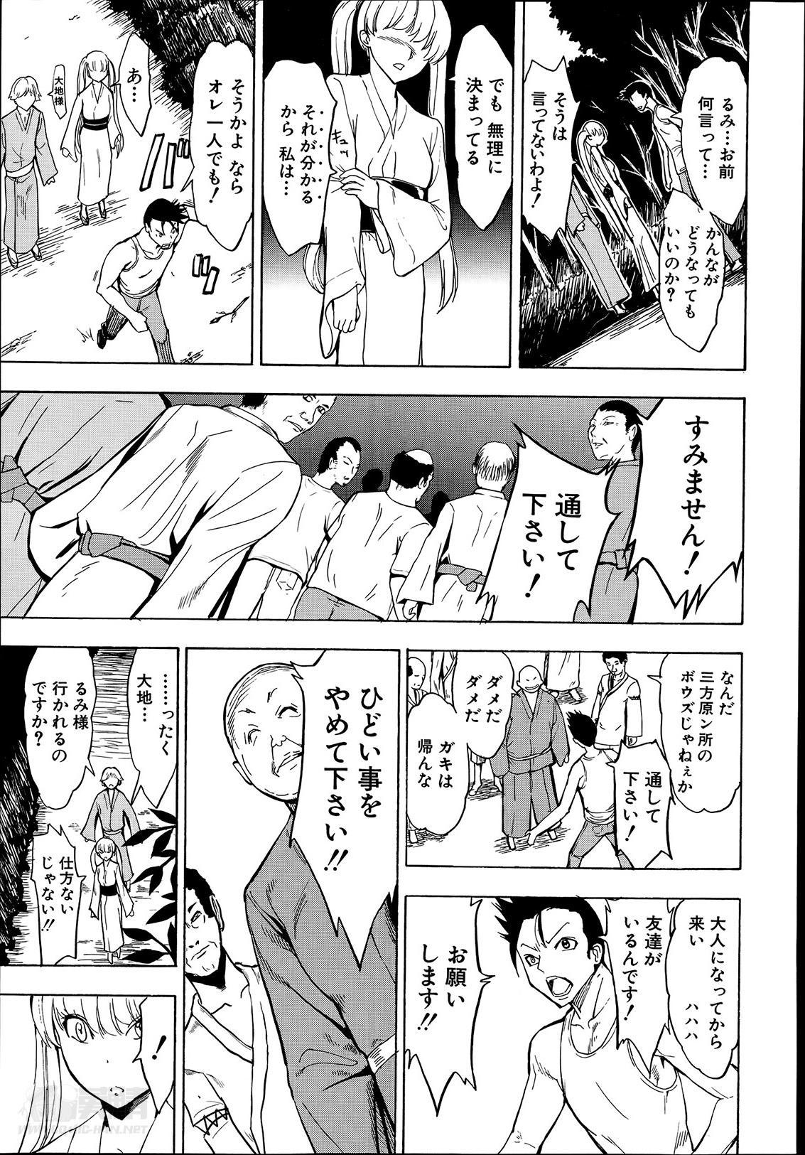 Kedamono no Ie Ch. 1-8 131