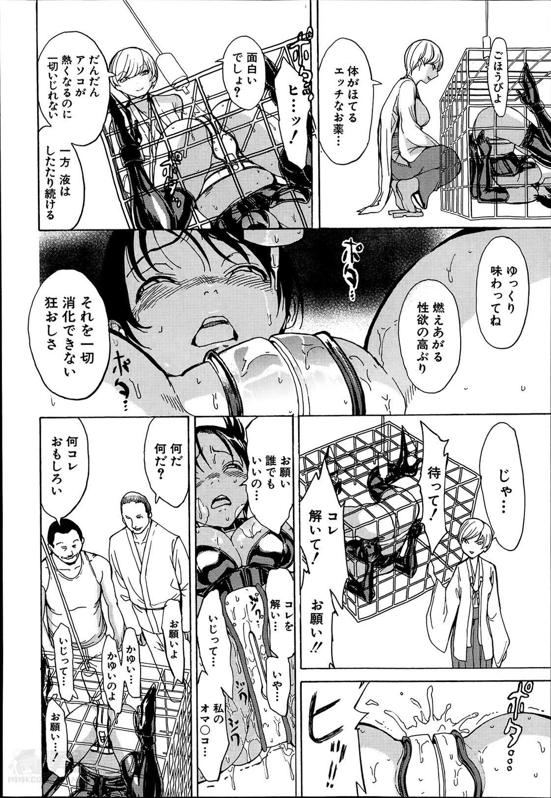 Kedamono no Ie Ch. 1-8 140