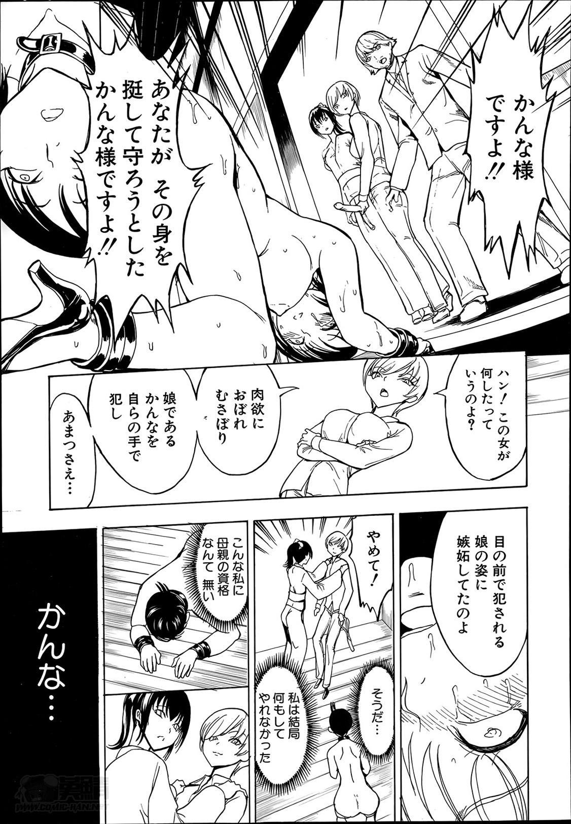 Kedamono no Ie Ch. 1-8 157