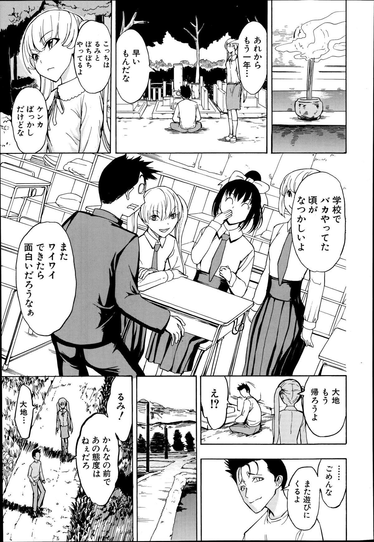 Kedamono no Ie Ch. 1-8 191