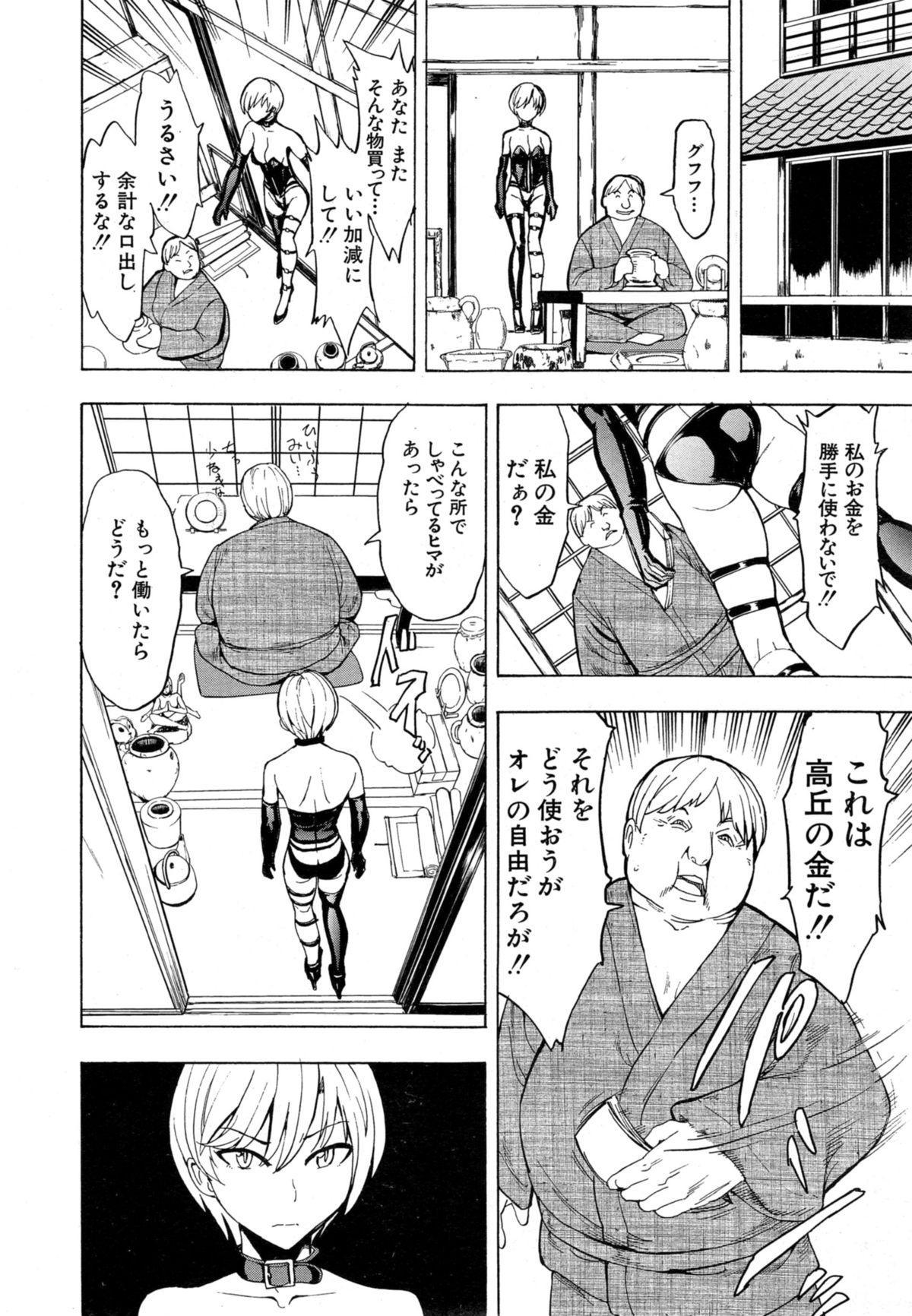 Kedamono no Ie Ch. 1-8 222