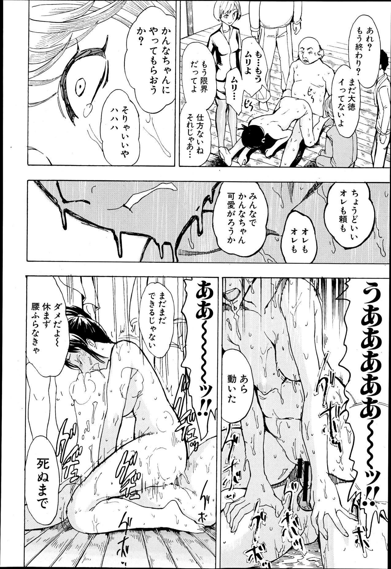 Kedamono no Ie Ch. 1-8 27