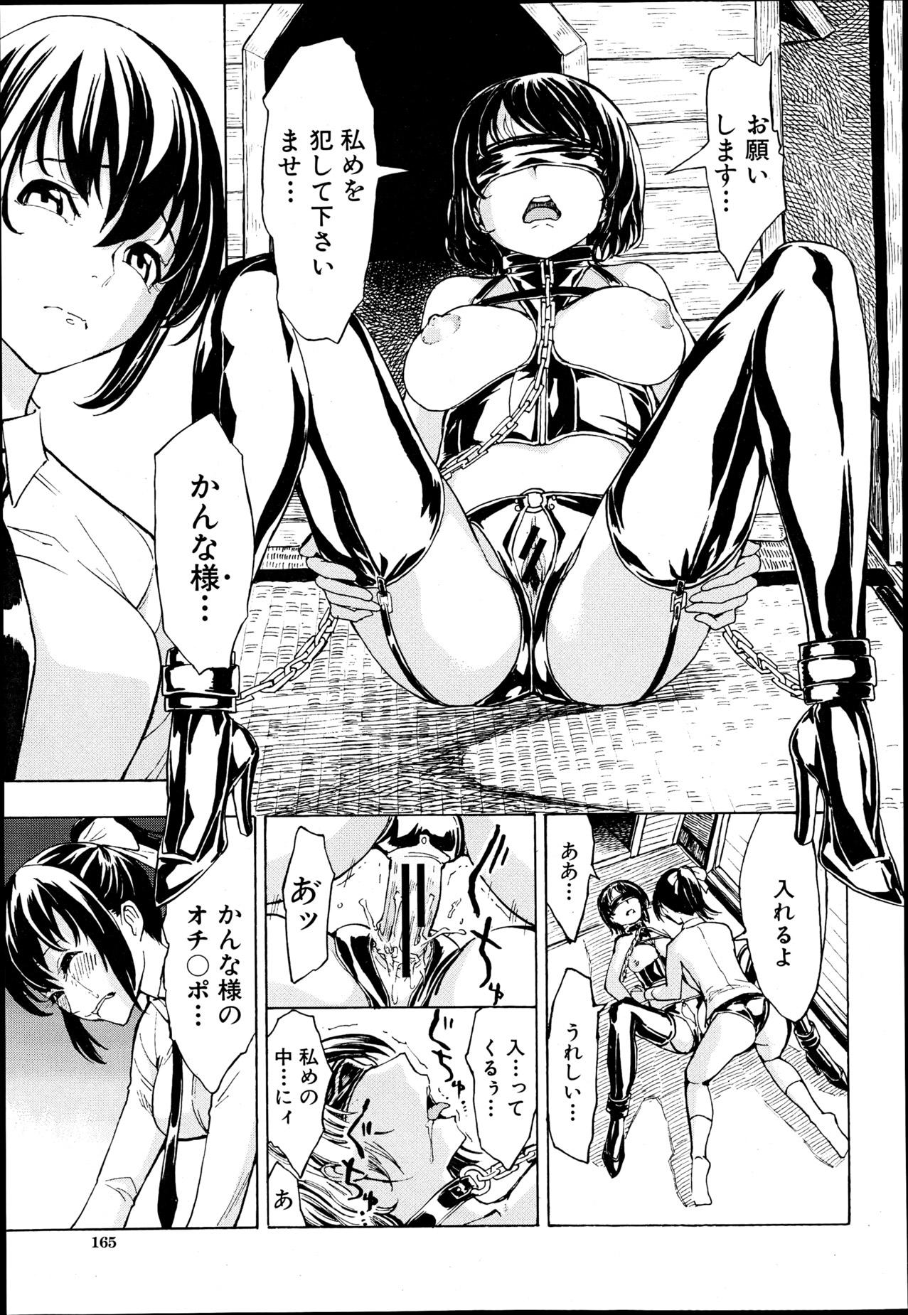 Kedamono no Ie Ch. 1-8 2