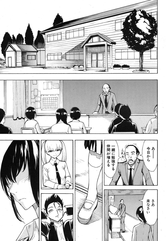 Kedamono no Ie Ch. 1-8 32