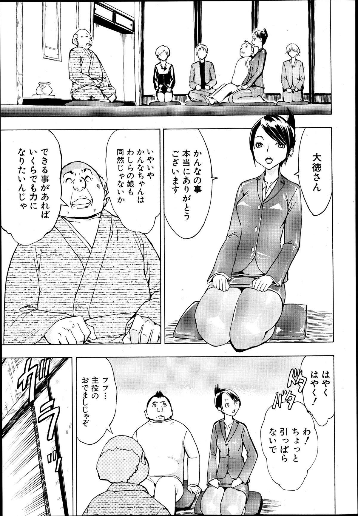 Kedamono no Ie Ch. 1-8 4