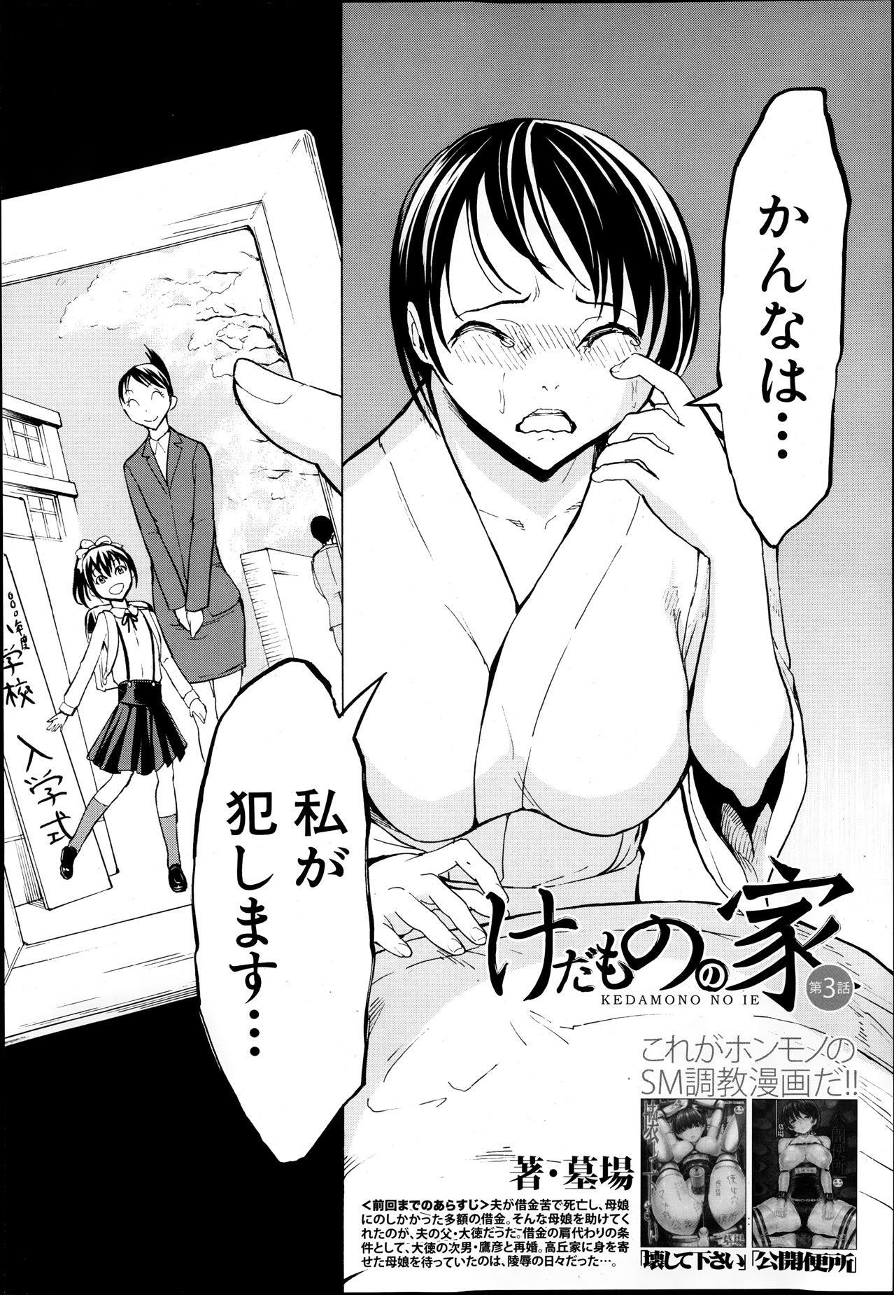 Kedamono no Ie Ch. 1-8 58