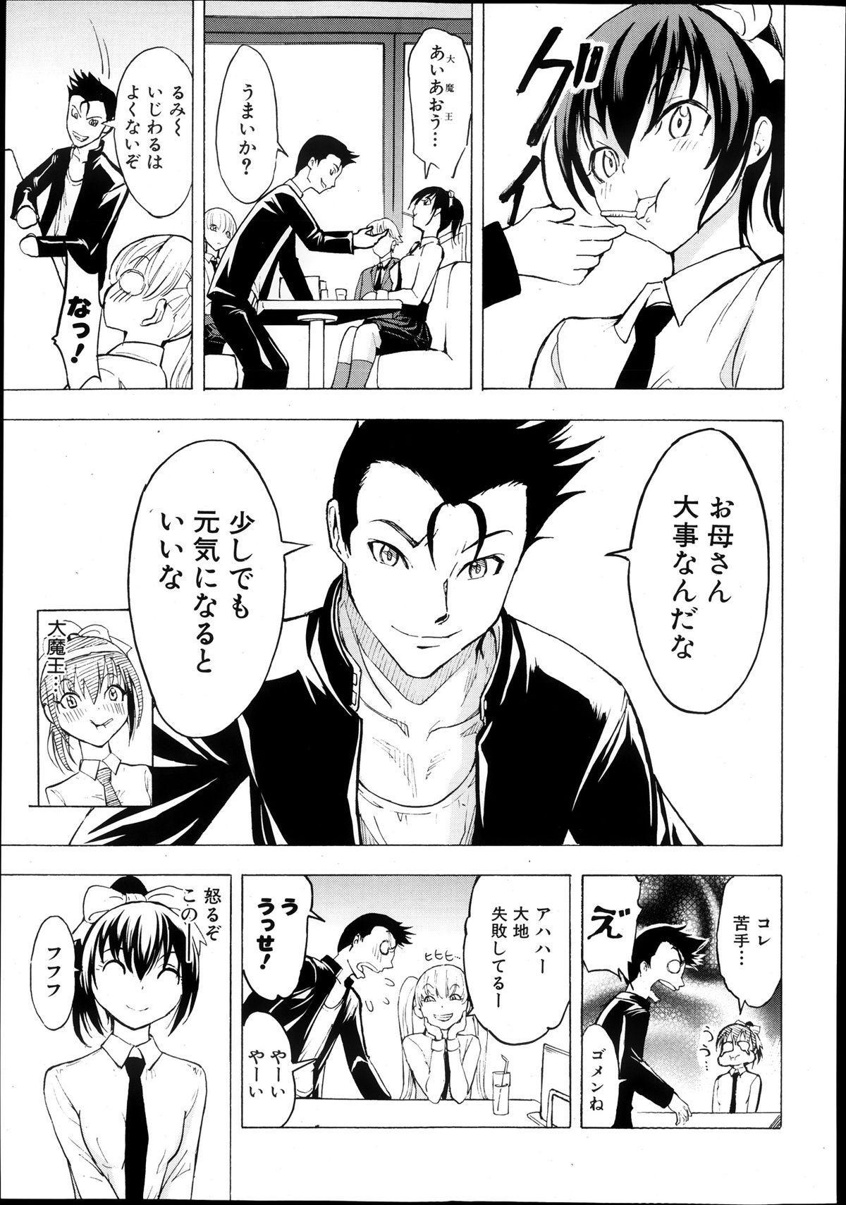 Kedamono no Ie Ch. 1-8 61