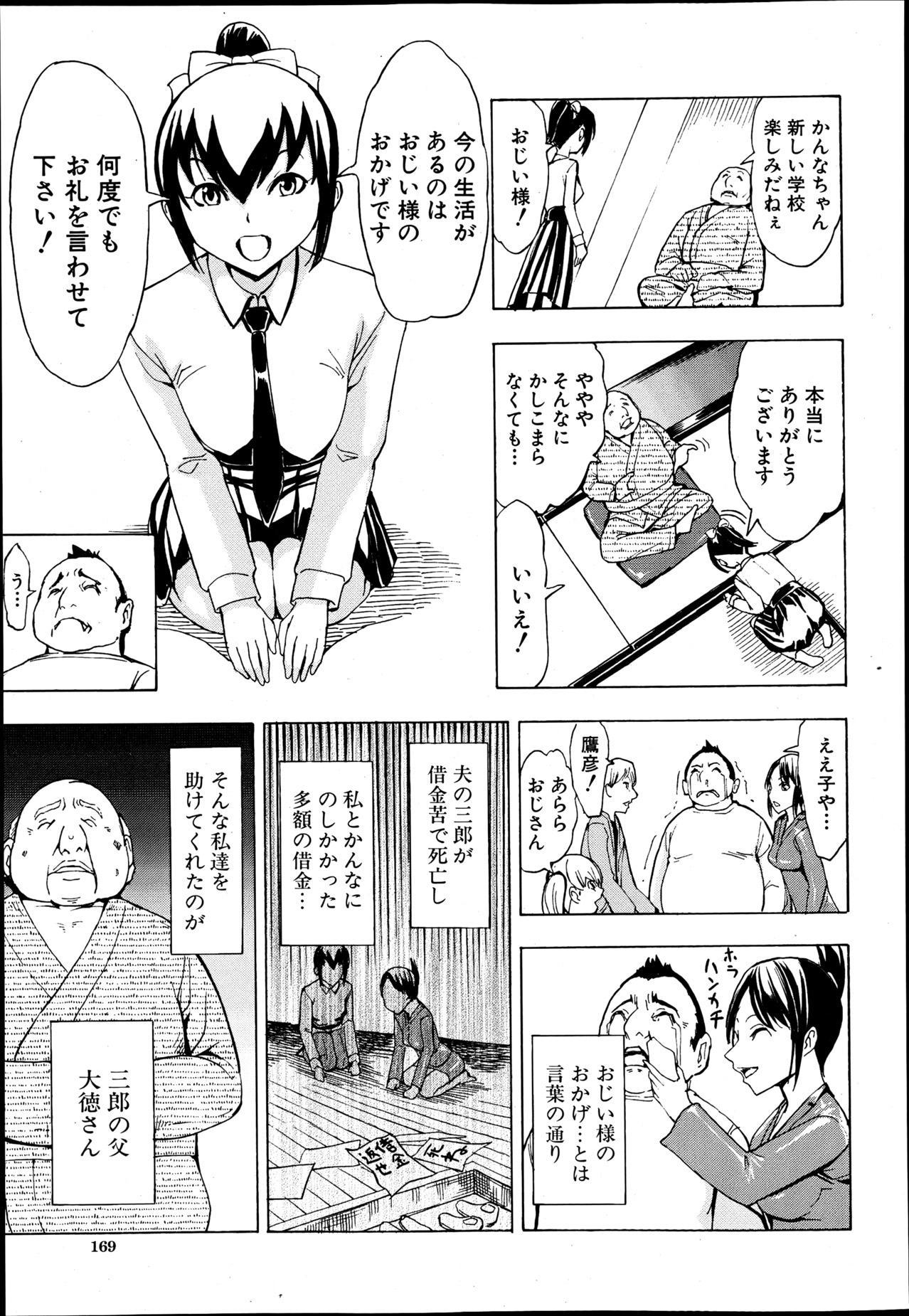 Kedamono no Ie Ch. 1-8 6