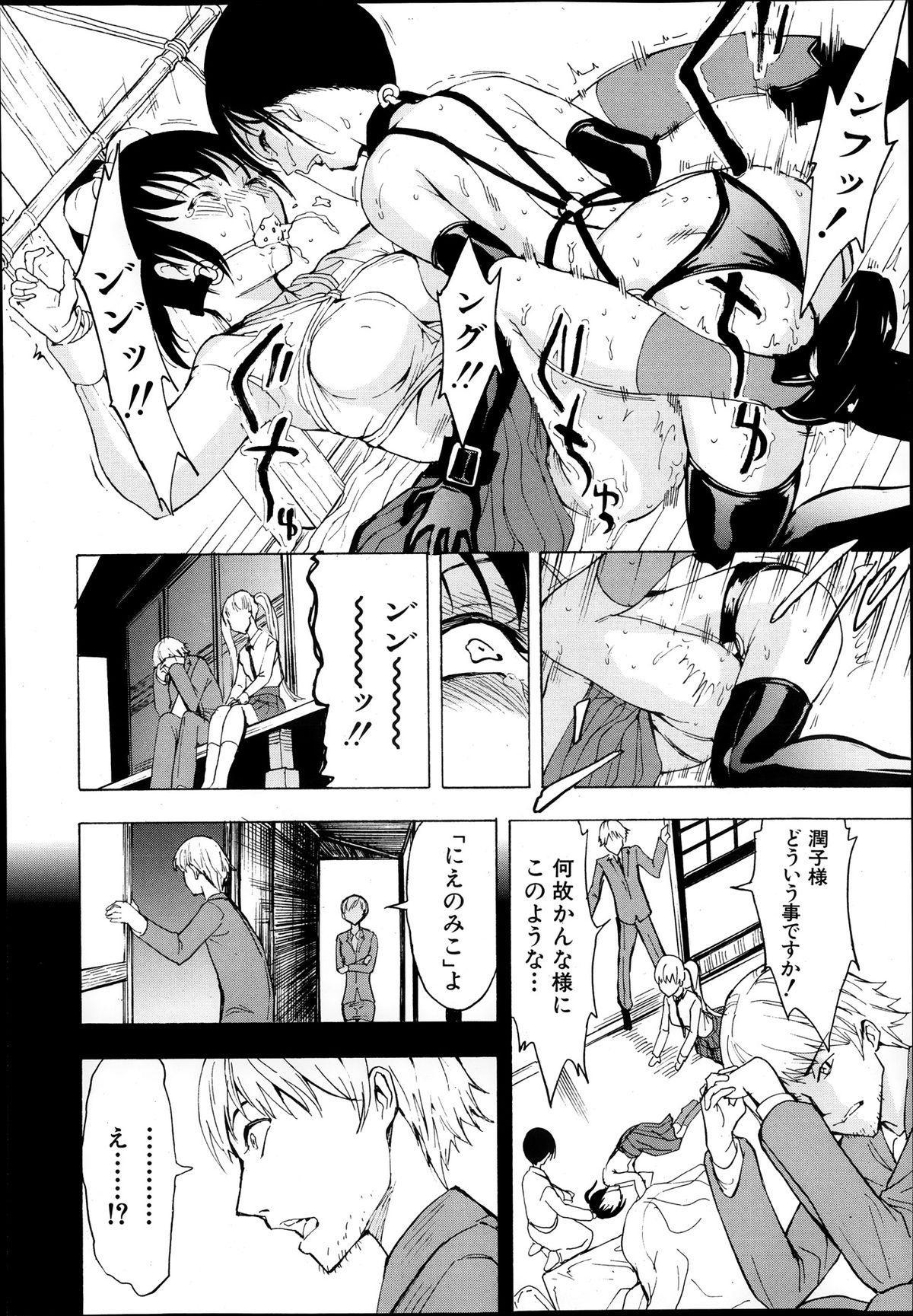 Kedamono no Ie Ch. 1-8 78