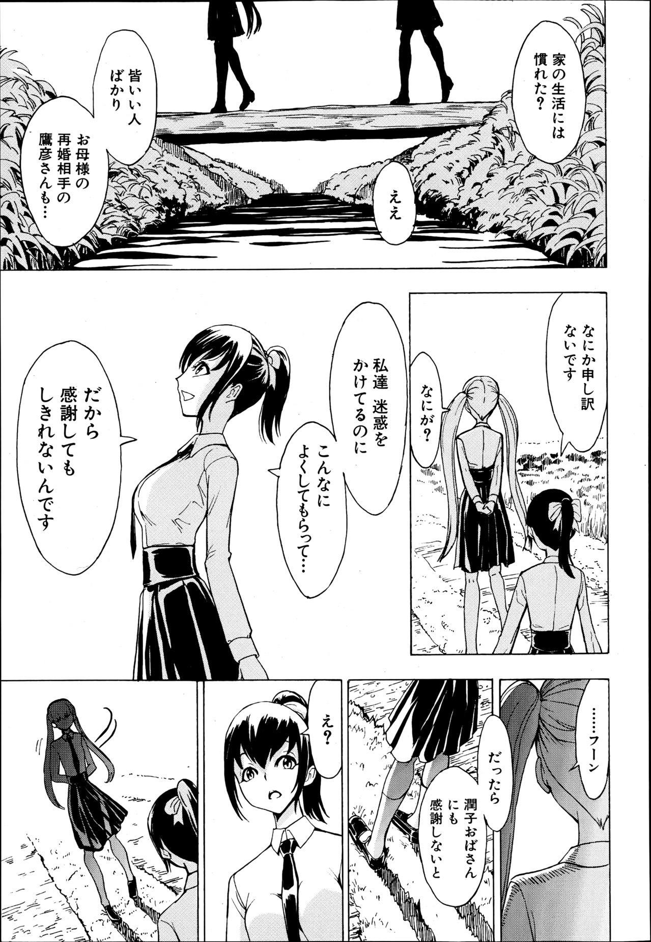 Kedamono no Ie Ch. 1-8 8