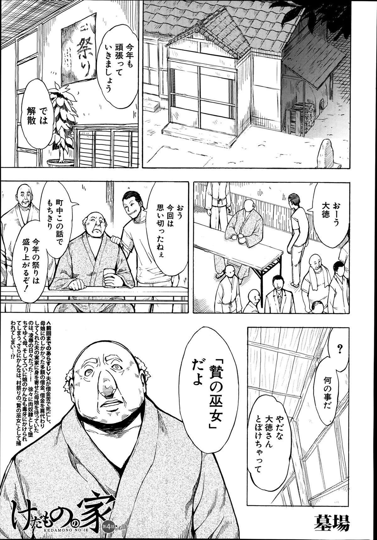 Kedamono no Ie Ch. 1-8 89