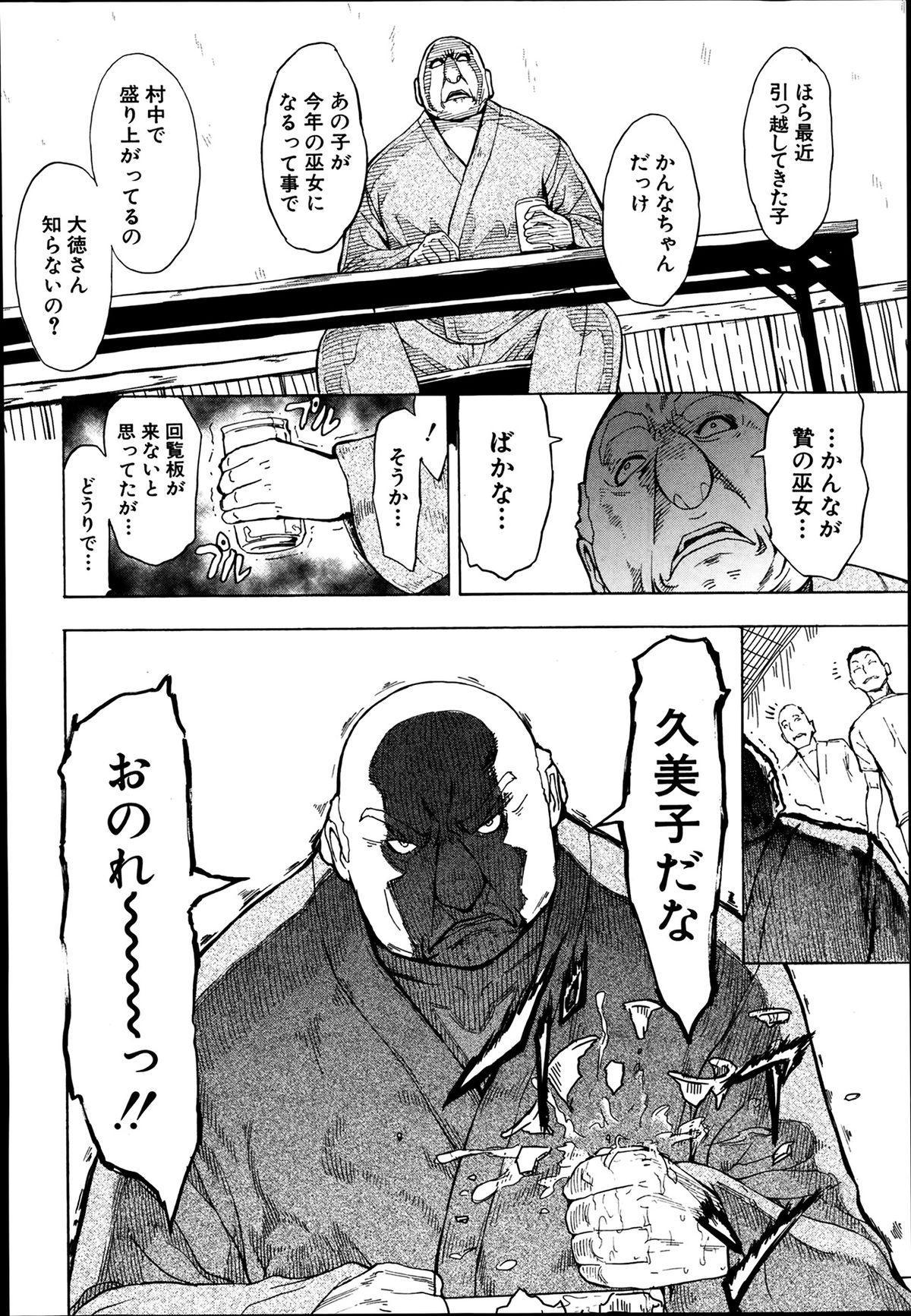 Kedamono no Ie Ch. 1-8 90