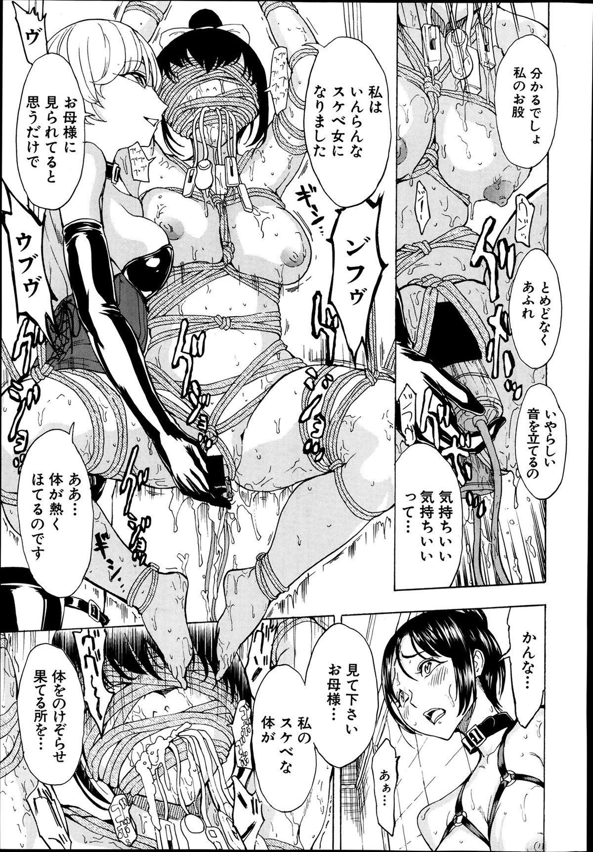 Kedamono no Ie Ch. 1-8 97