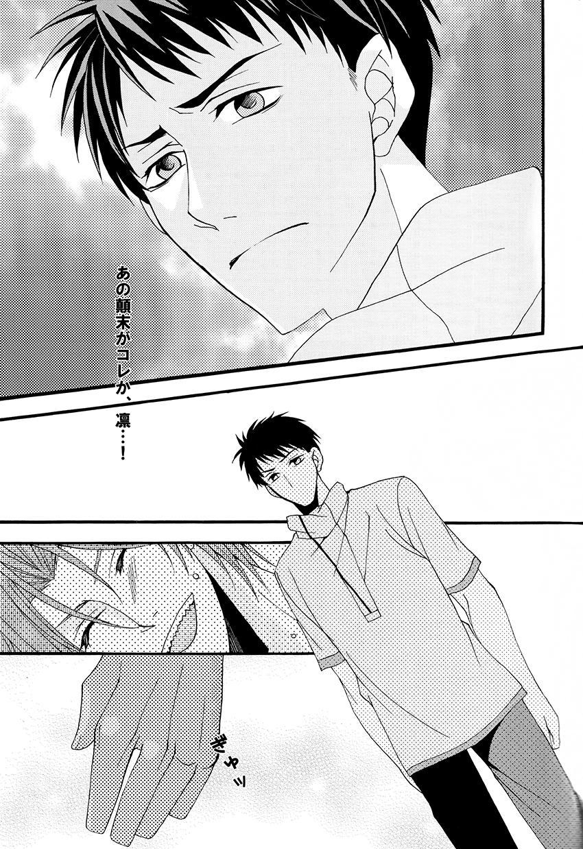 Dekishi Ai 13