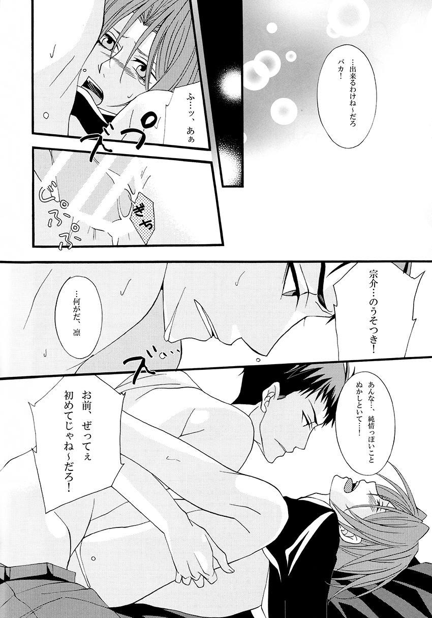Dekishi Ai 26