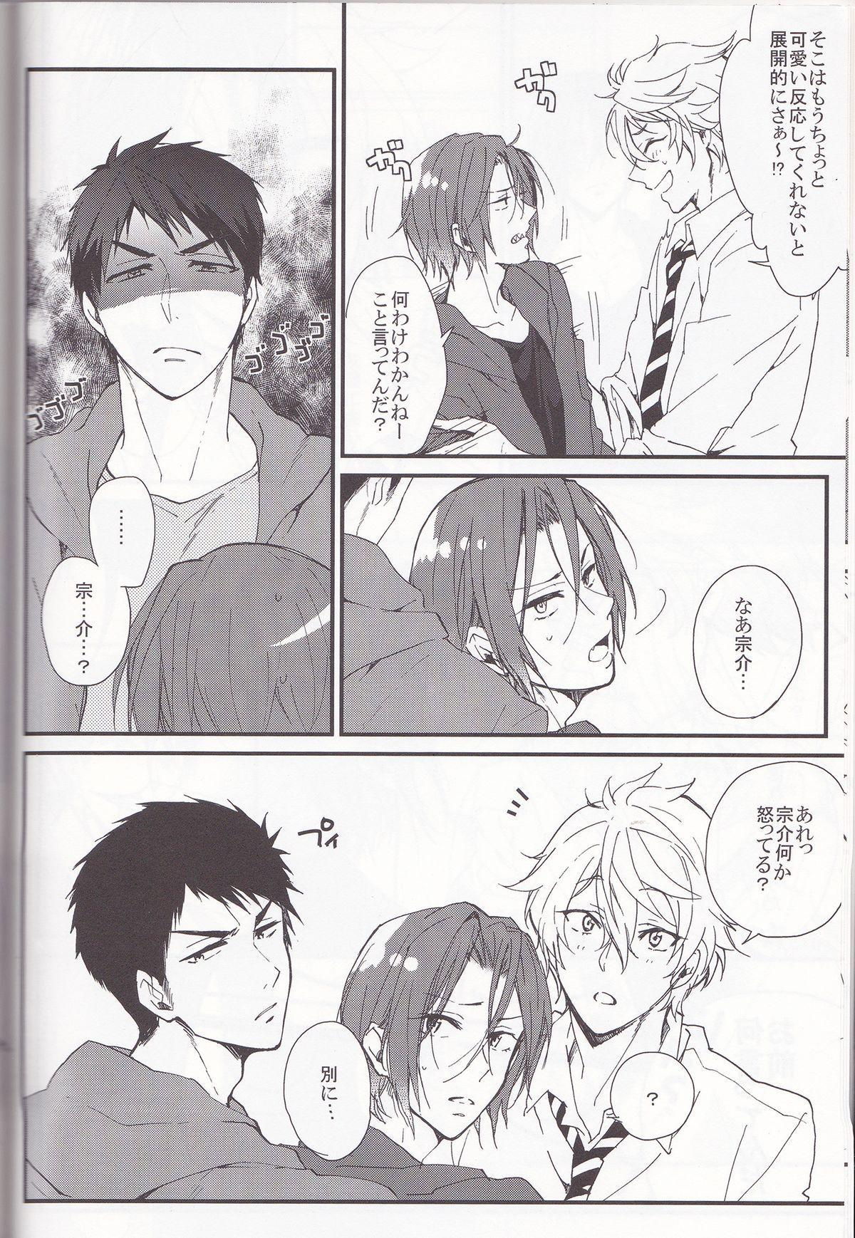 Sano-san! 4
