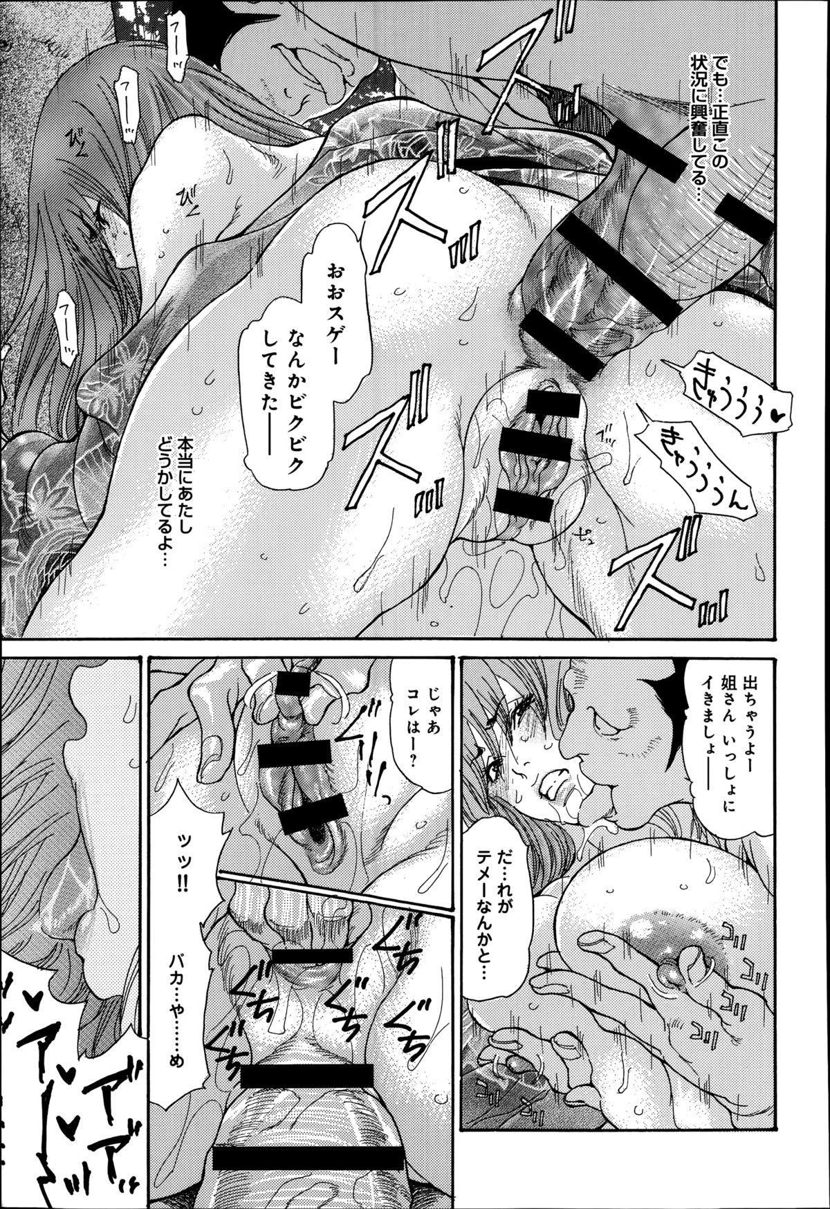 Hitozuma Kanochi Onsen 16