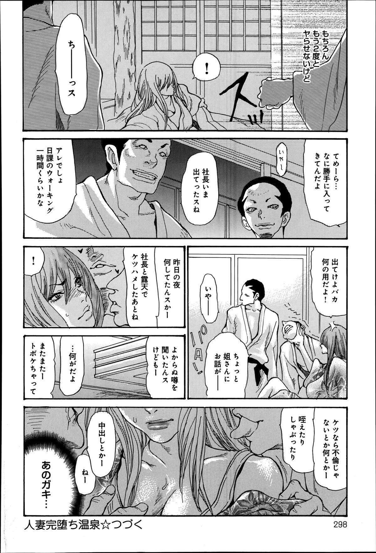 Hitozuma Kanochi Onsen 19