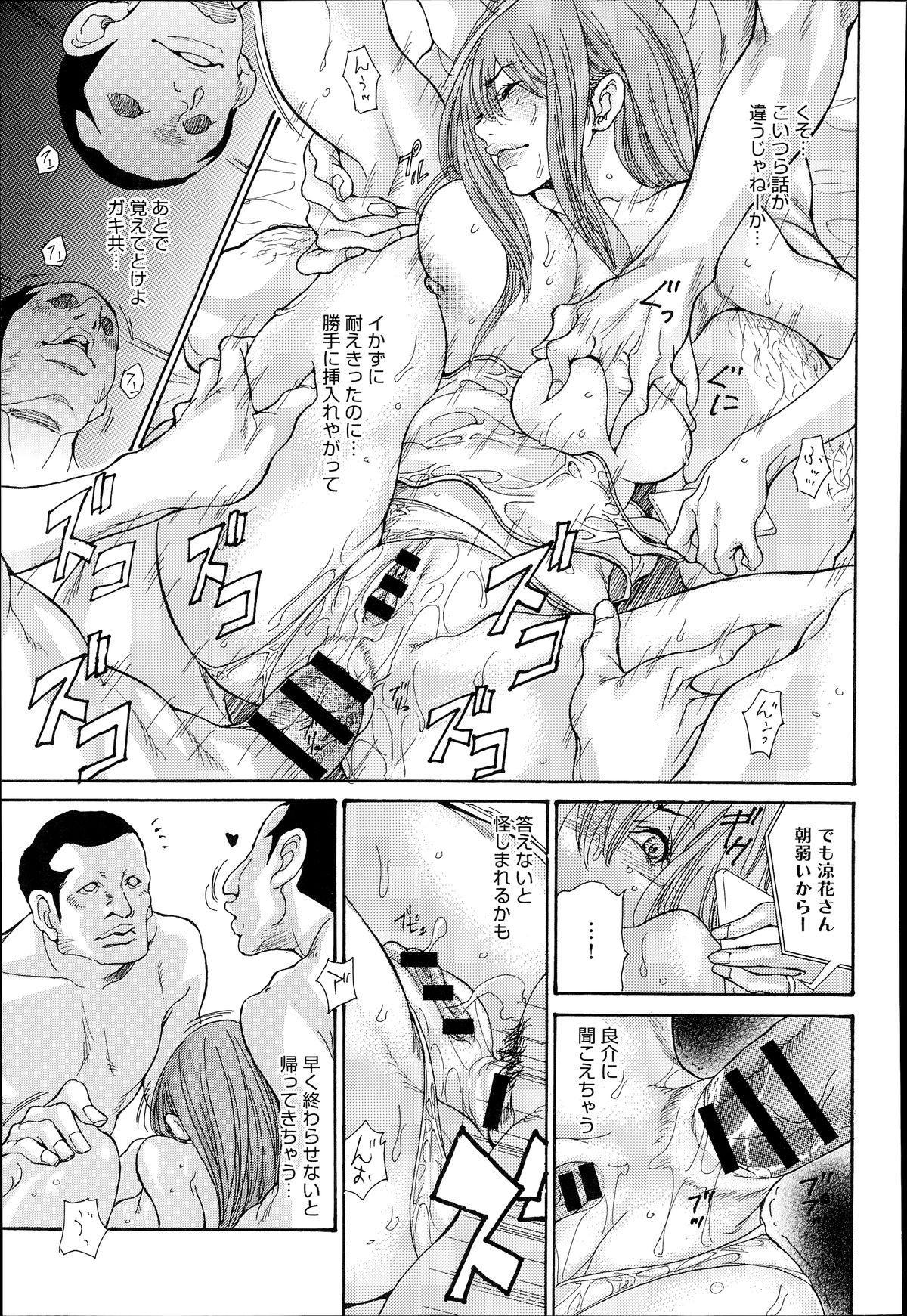 Hitozuma Kanochi Onsen 30