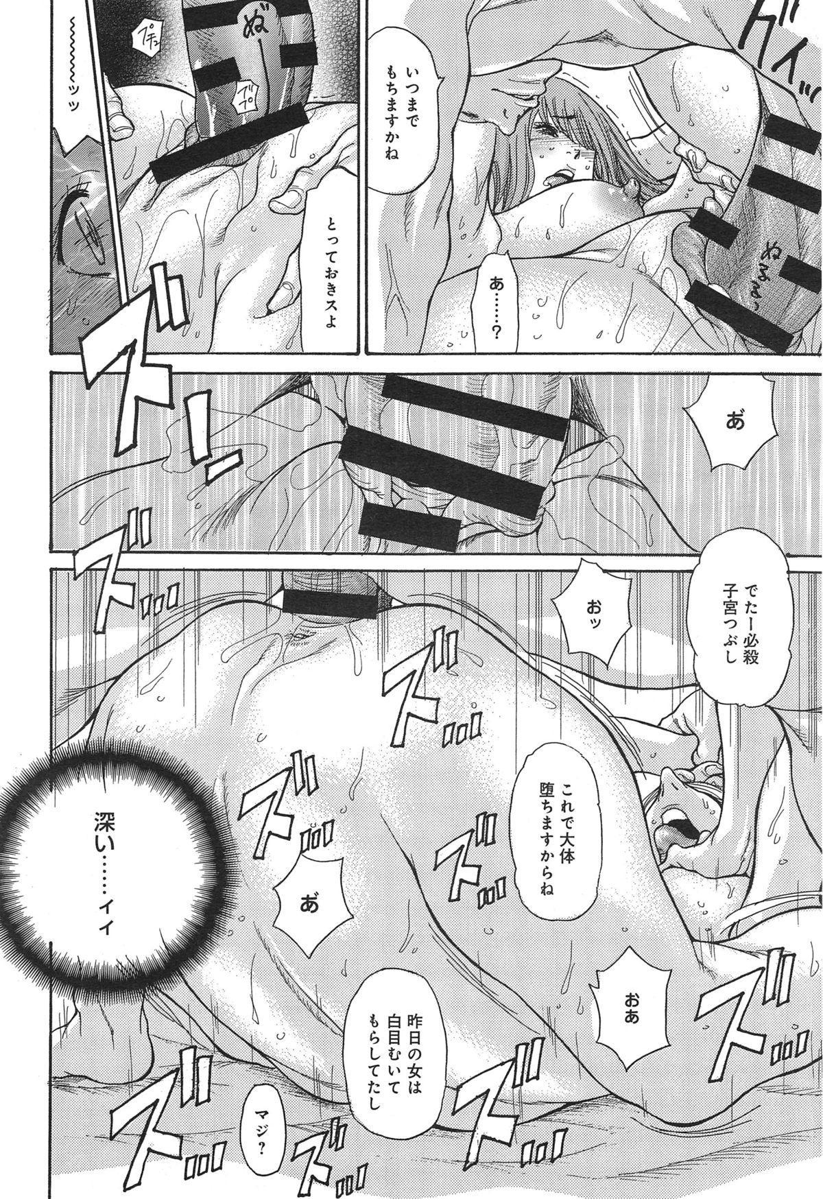Hitozuma Kanochi Onsen 55