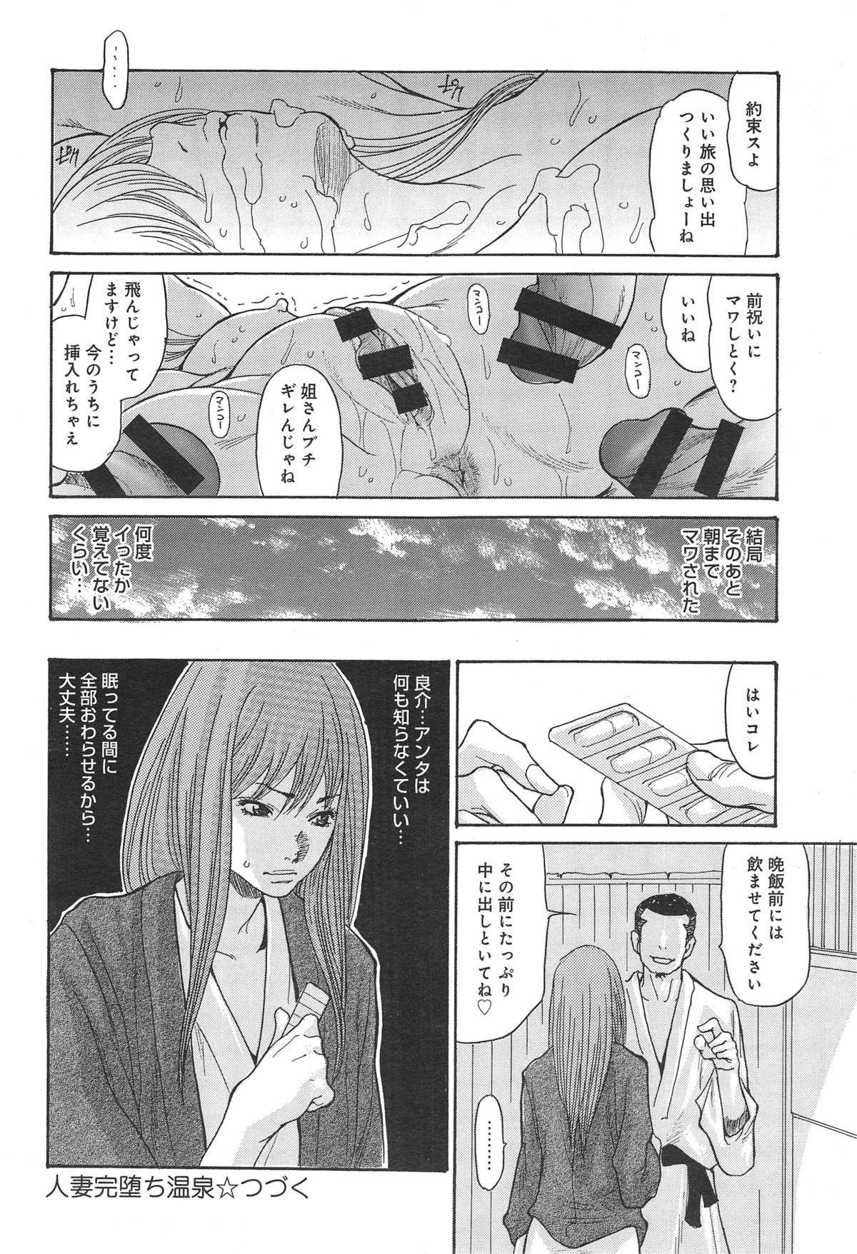 Hitozuma Kanochi Onsen 59