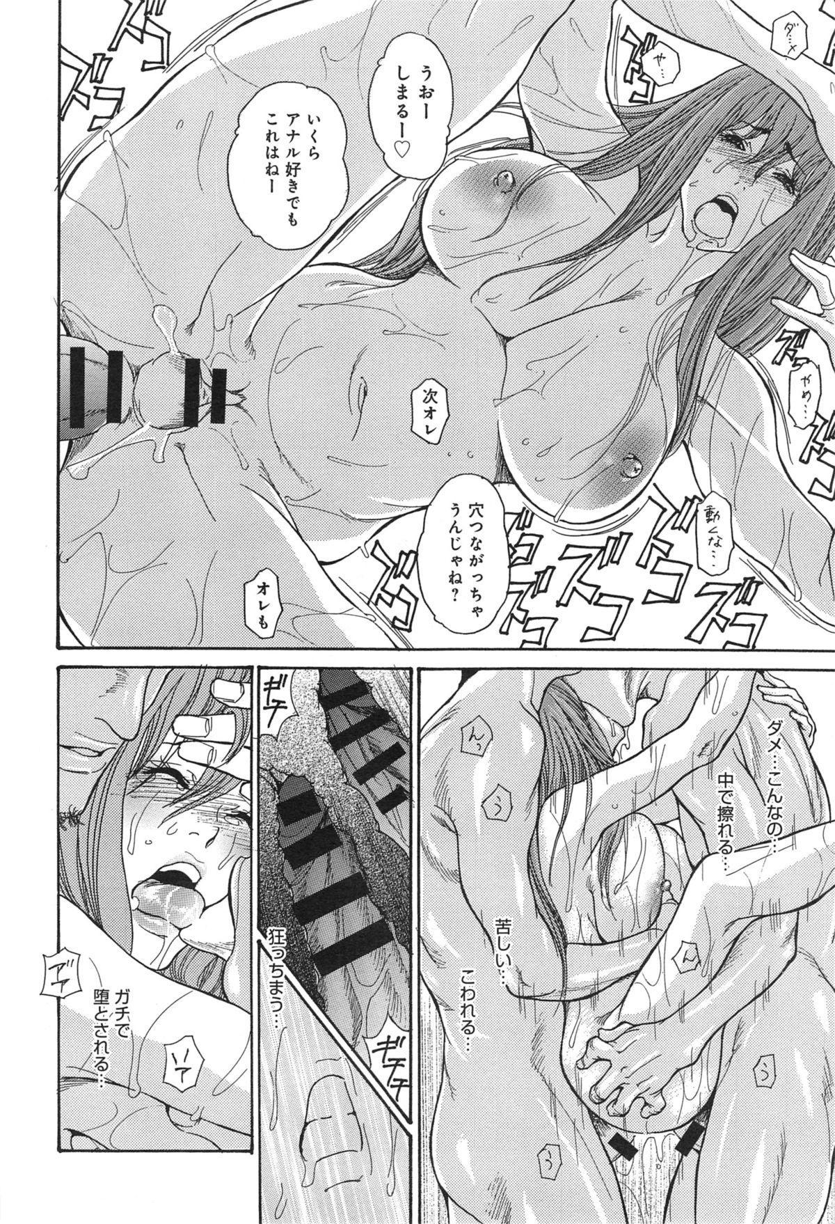Hitozuma Kanochi Onsen 69
