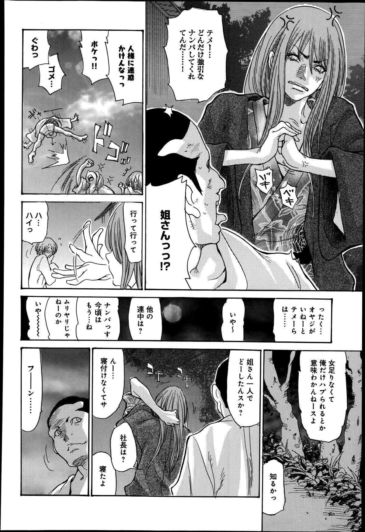 Hitozuma Kanochi Onsen 7