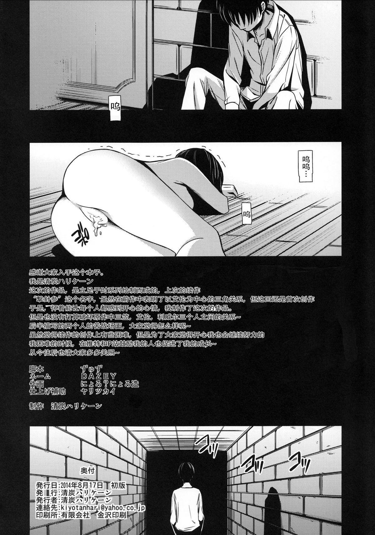 Gekishin San 41