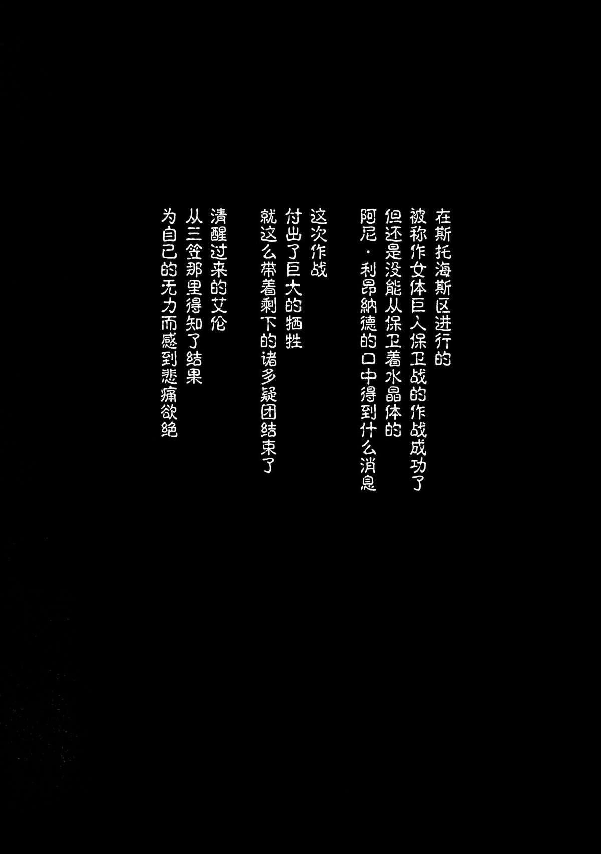 Gekishin San 4