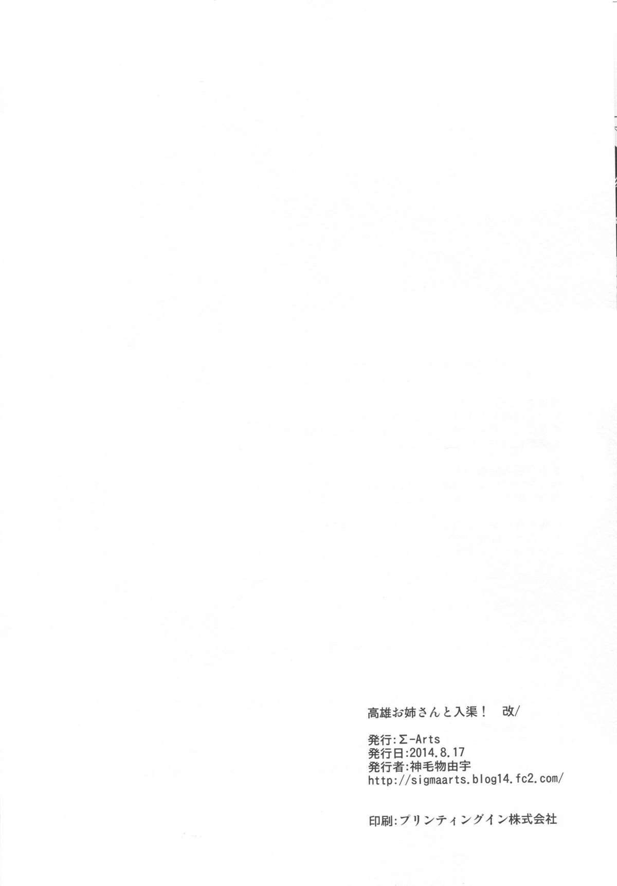 Takao Oneesan to Nyuukyo! Kai 21