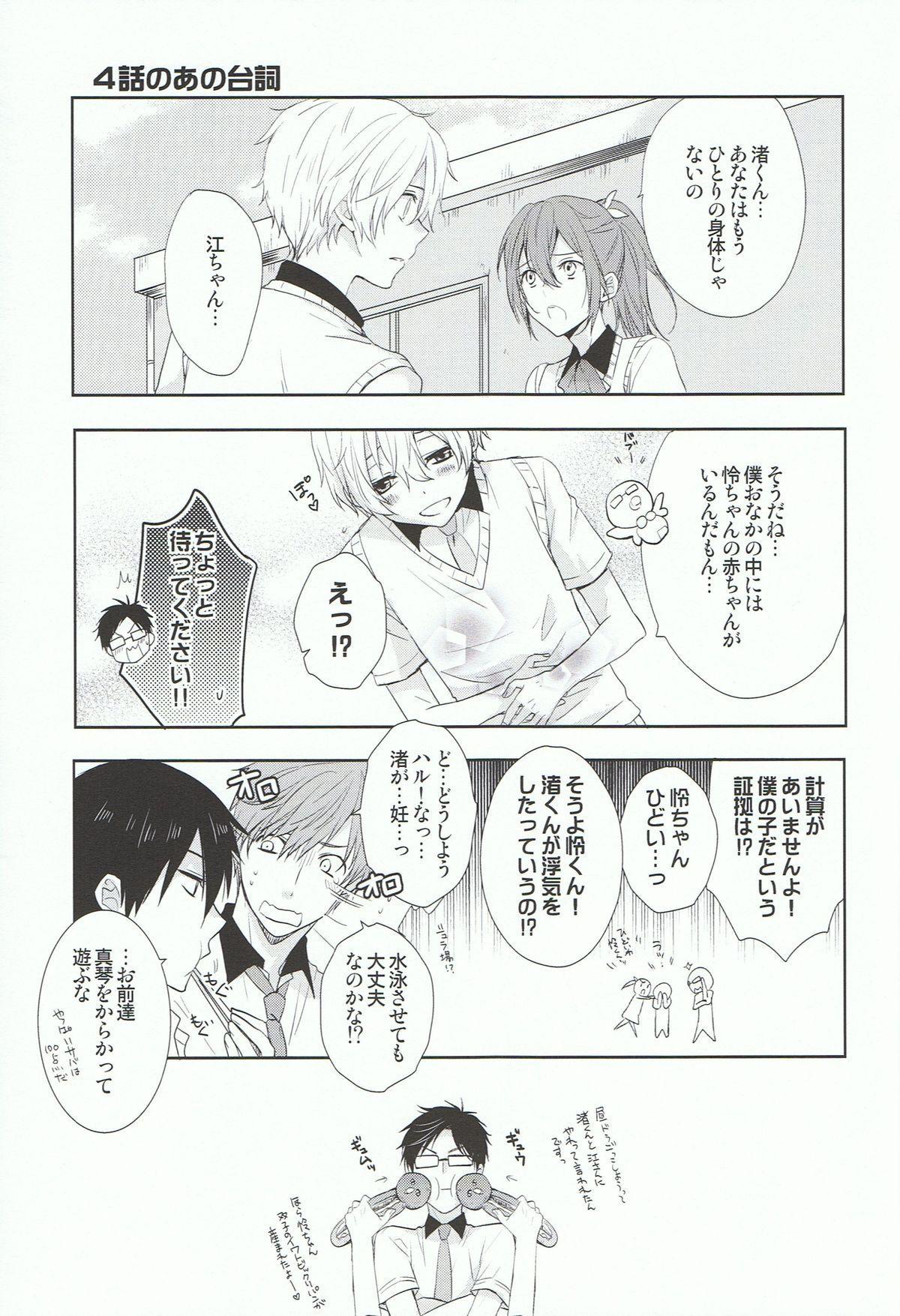 Nagisa-kun de ii deshou! 9