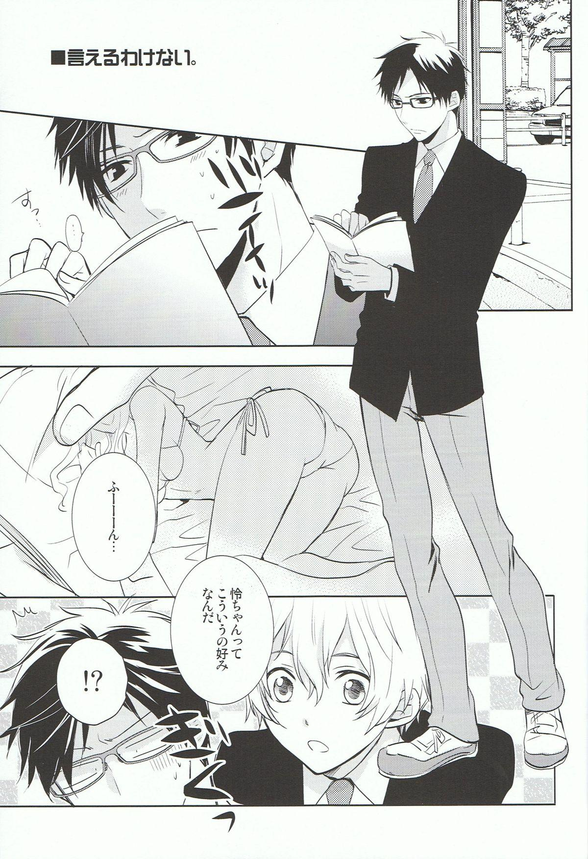 Nagisa-kun de ii deshou! 11