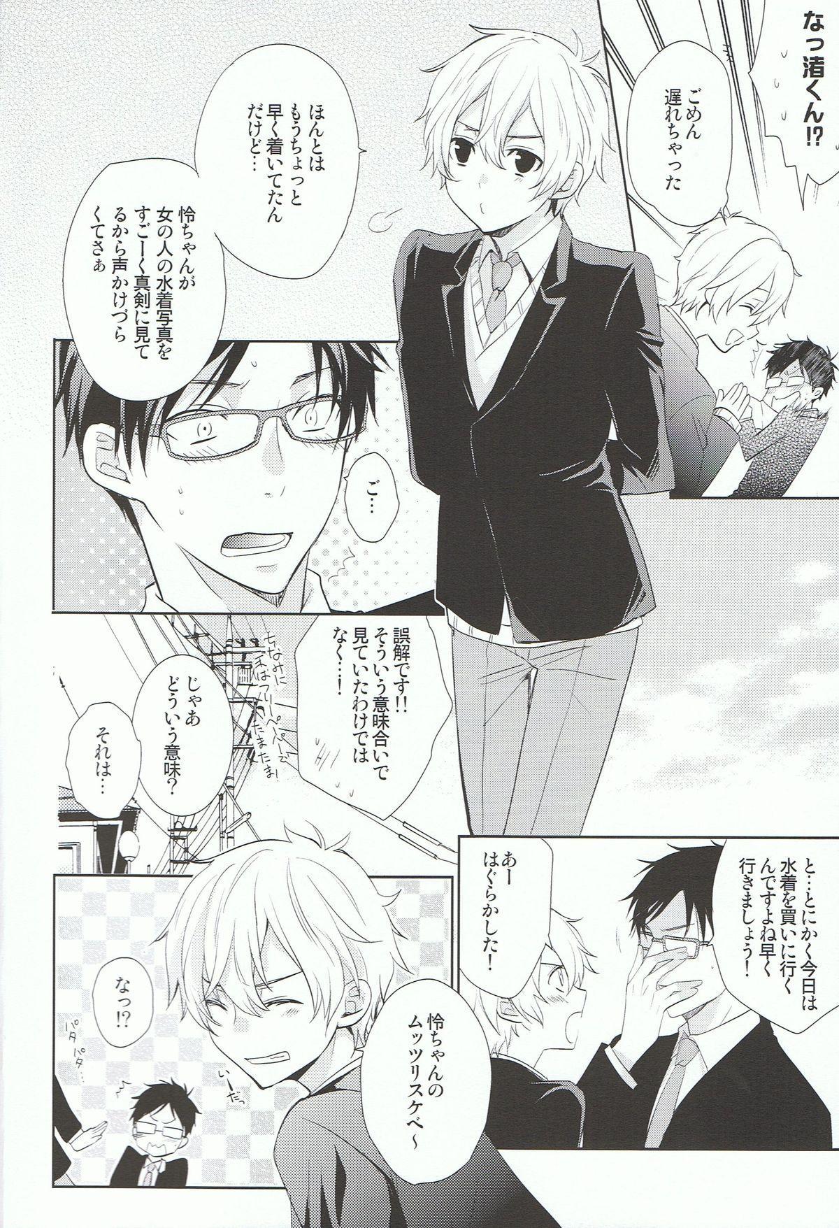 Nagisa-kun de ii deshou! 12