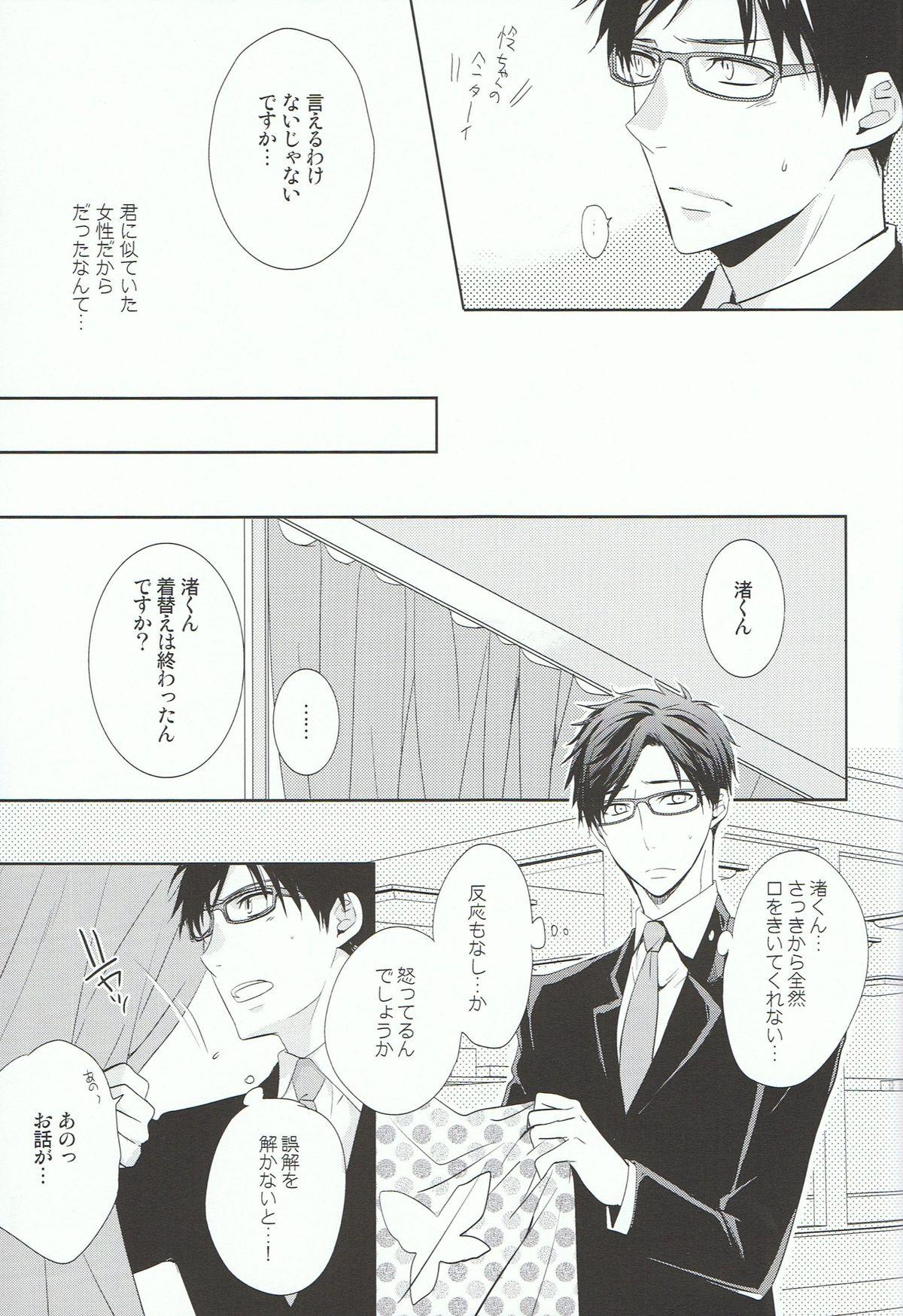 Nagisa-kun de ii deshou! 13