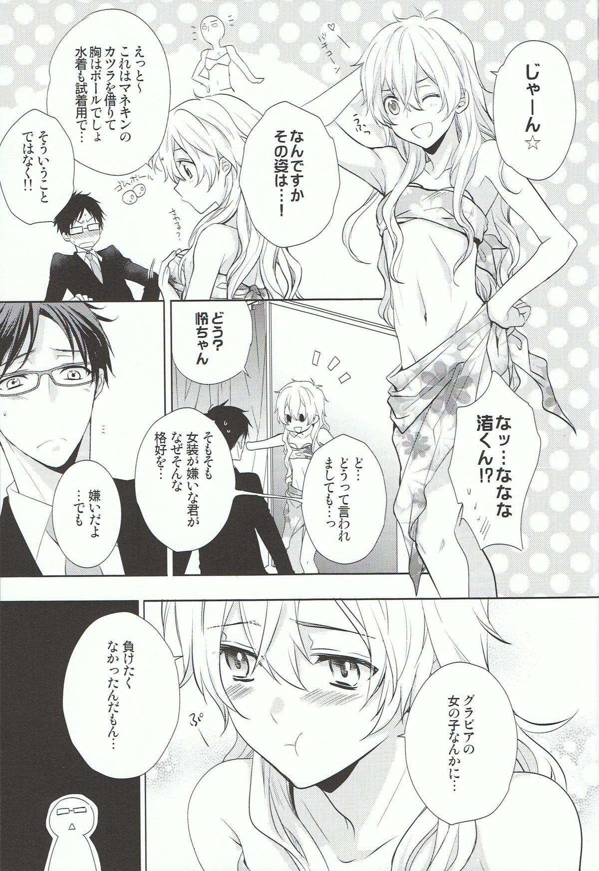 Nagisa-kun de ii deshou! 15