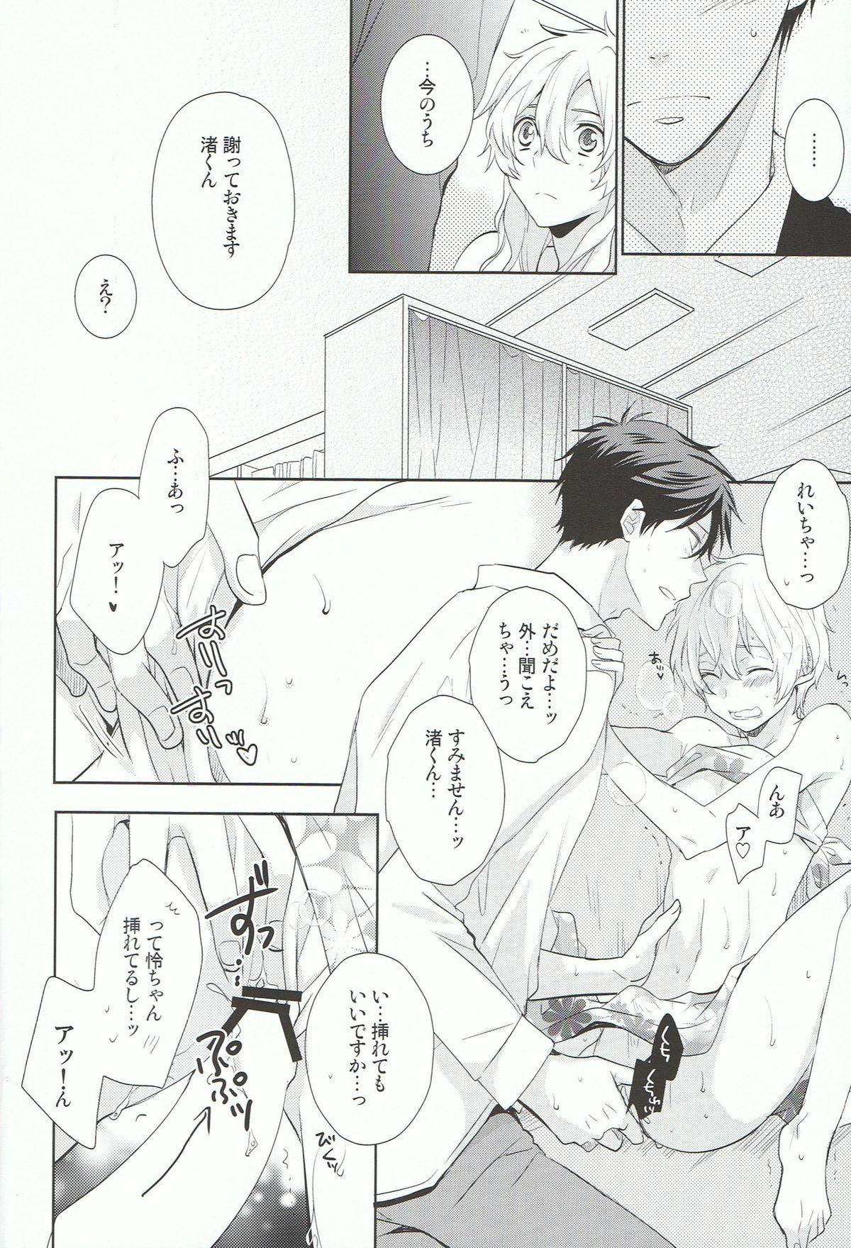 Nagisa-kun de ii deshou! 16