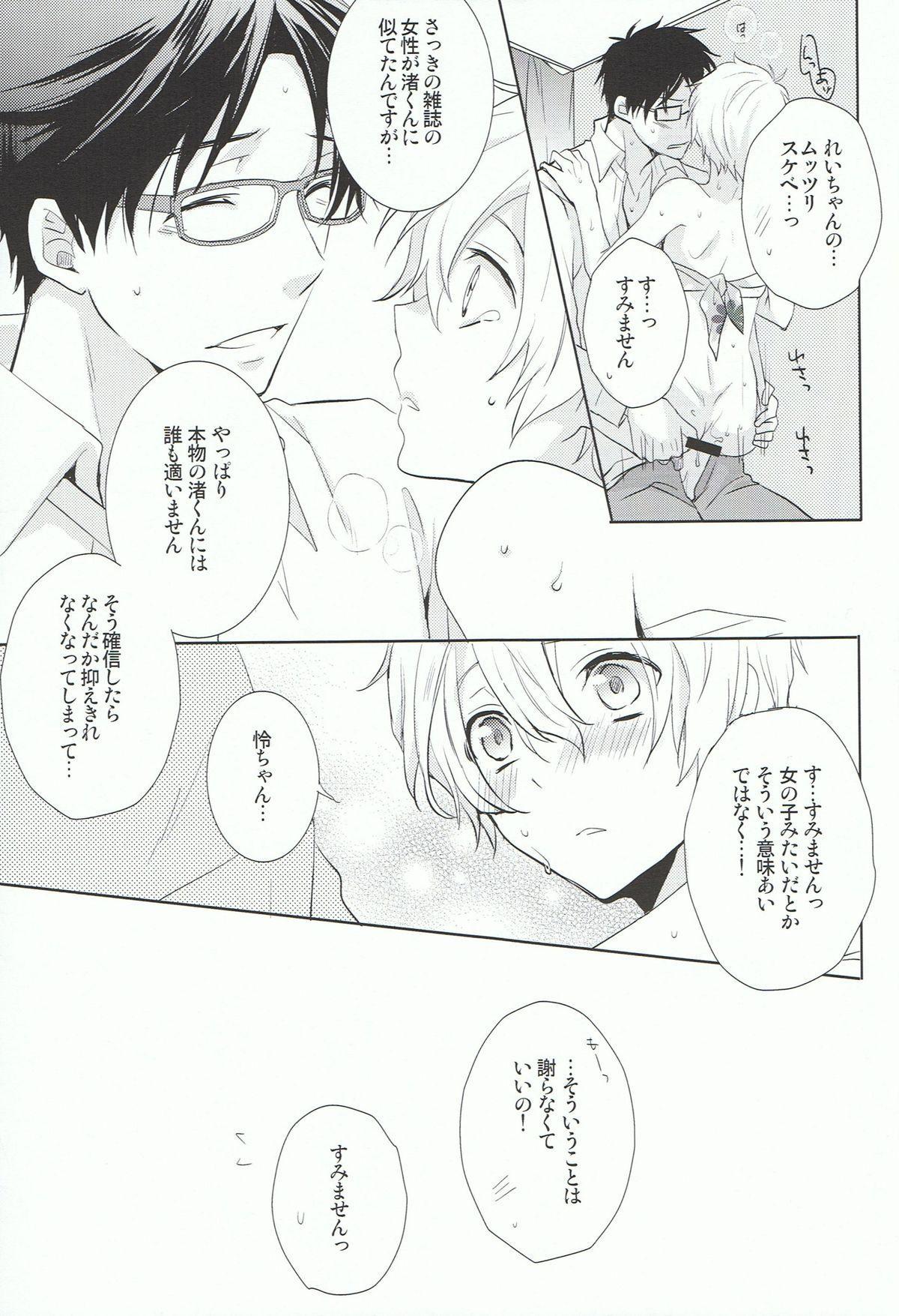Nagisa-kun de ii deshou! 17
