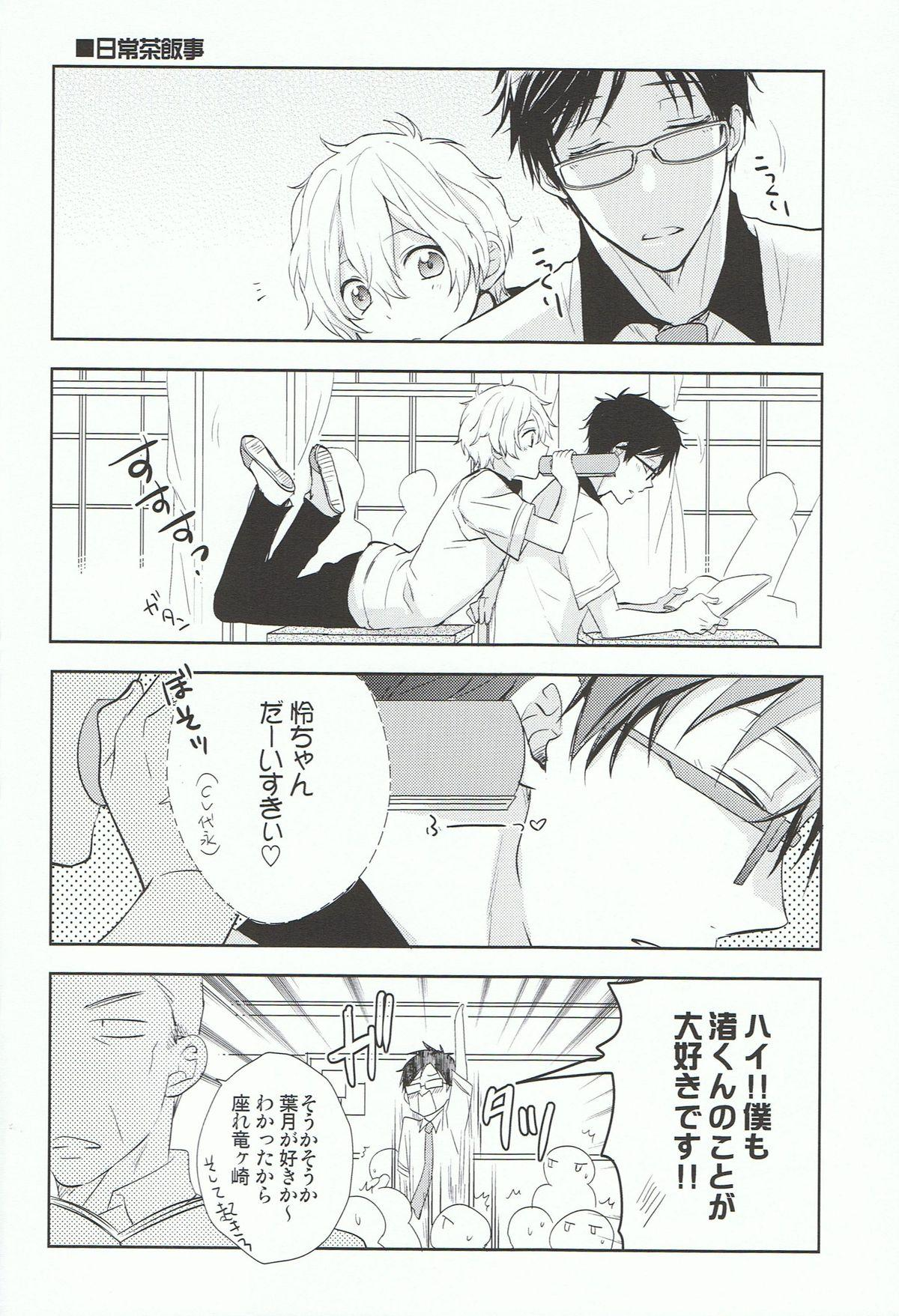 Nagisa-kun de ii deshou! 18