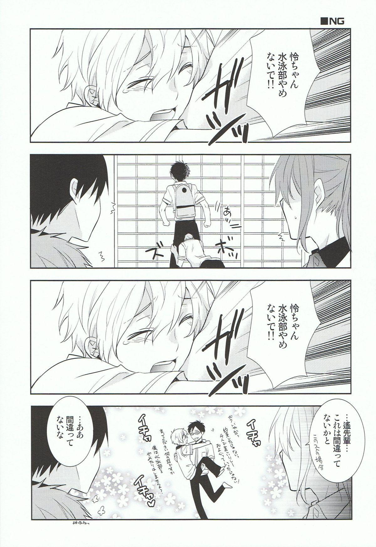 Nagisa-kun de ii deshou! 19
