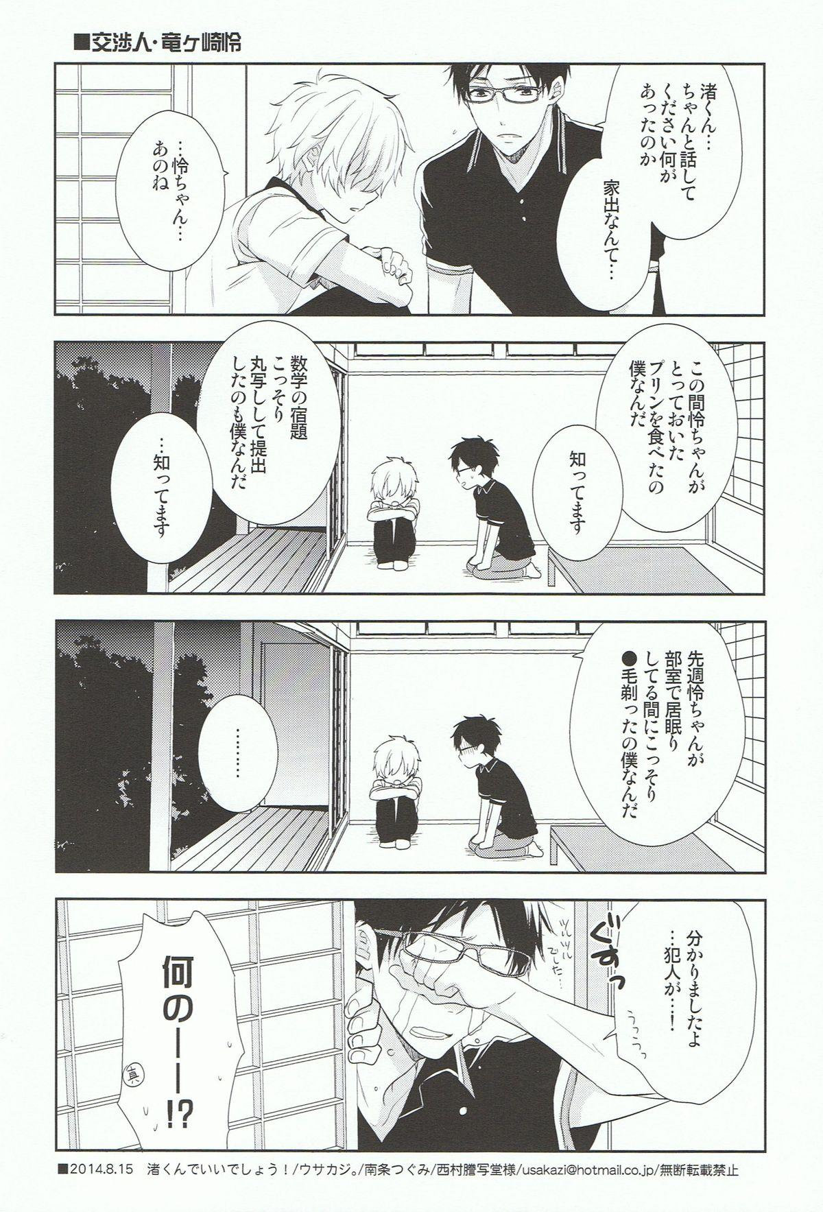 Nagisa-kun de ii deshou! 20