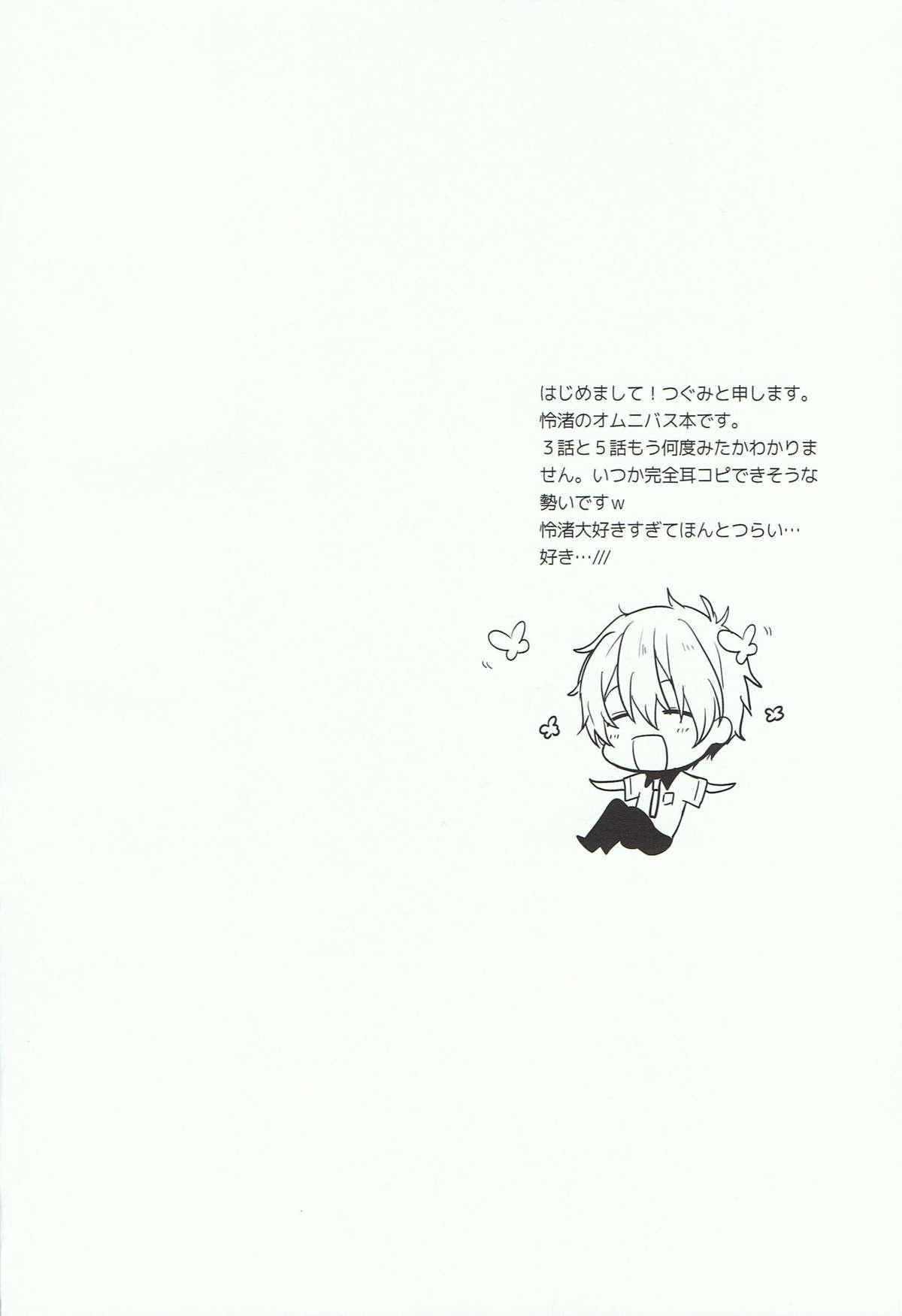 Nagisa-kun de ii deshou! 2