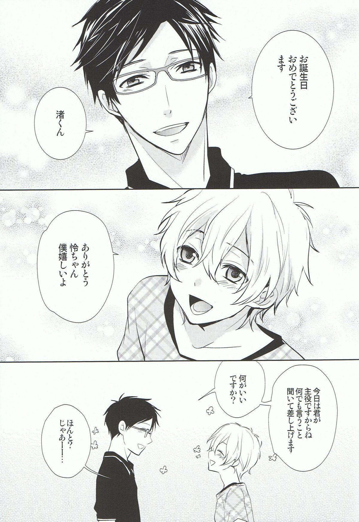 Nagisa-kun de ii deshou! 3