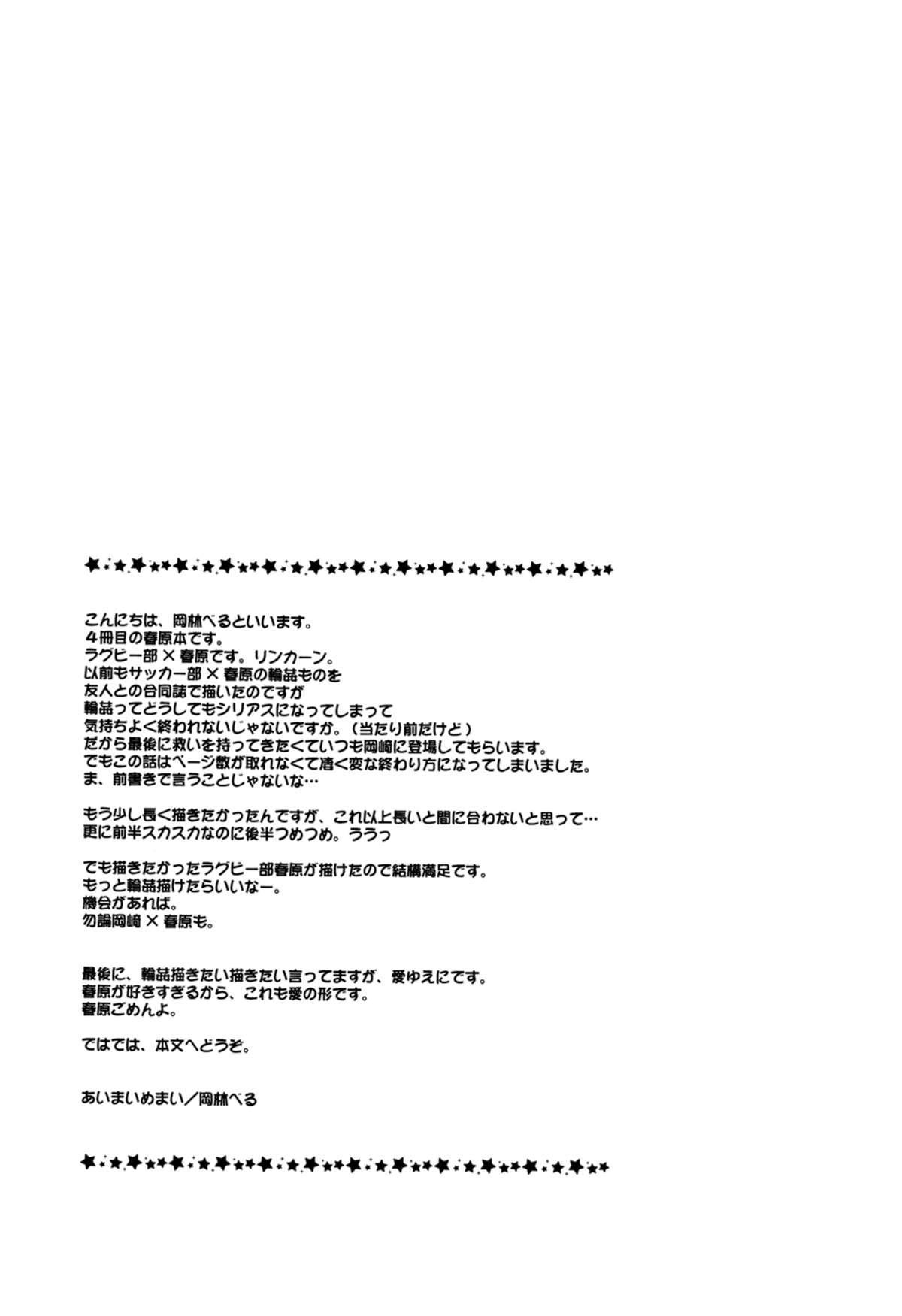 Koi Suru Bokura ha Setsunakute Aitsu wo Omou to Sugu XXX 2