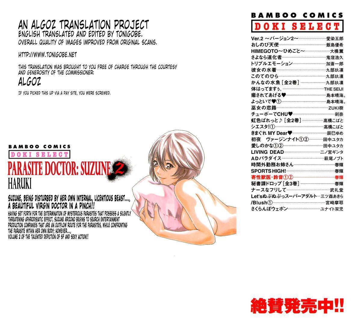 [Haruki] Kisei Juui Suzune (Parasite Doctor Suzune) Vol.02 - CH10-11 1